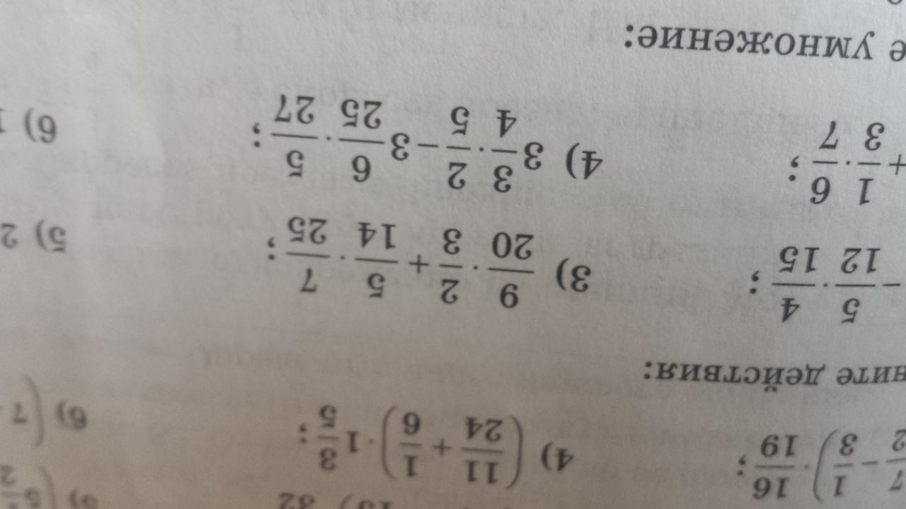 3. 3/4 * 2/5 - 3.6/25 * 5 /27