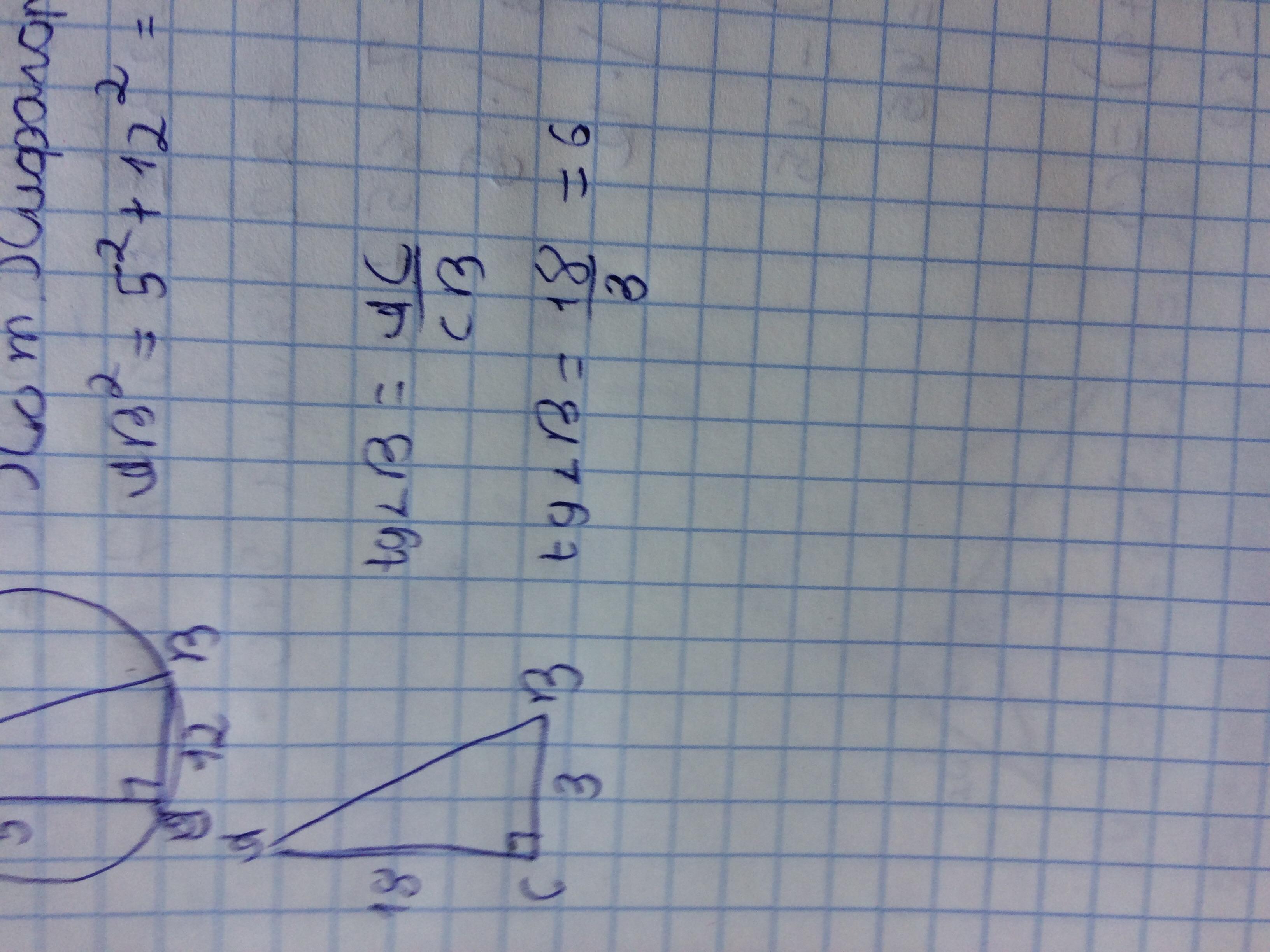 В треугольнике ABC угол C равен 90 градусов, BC=3,