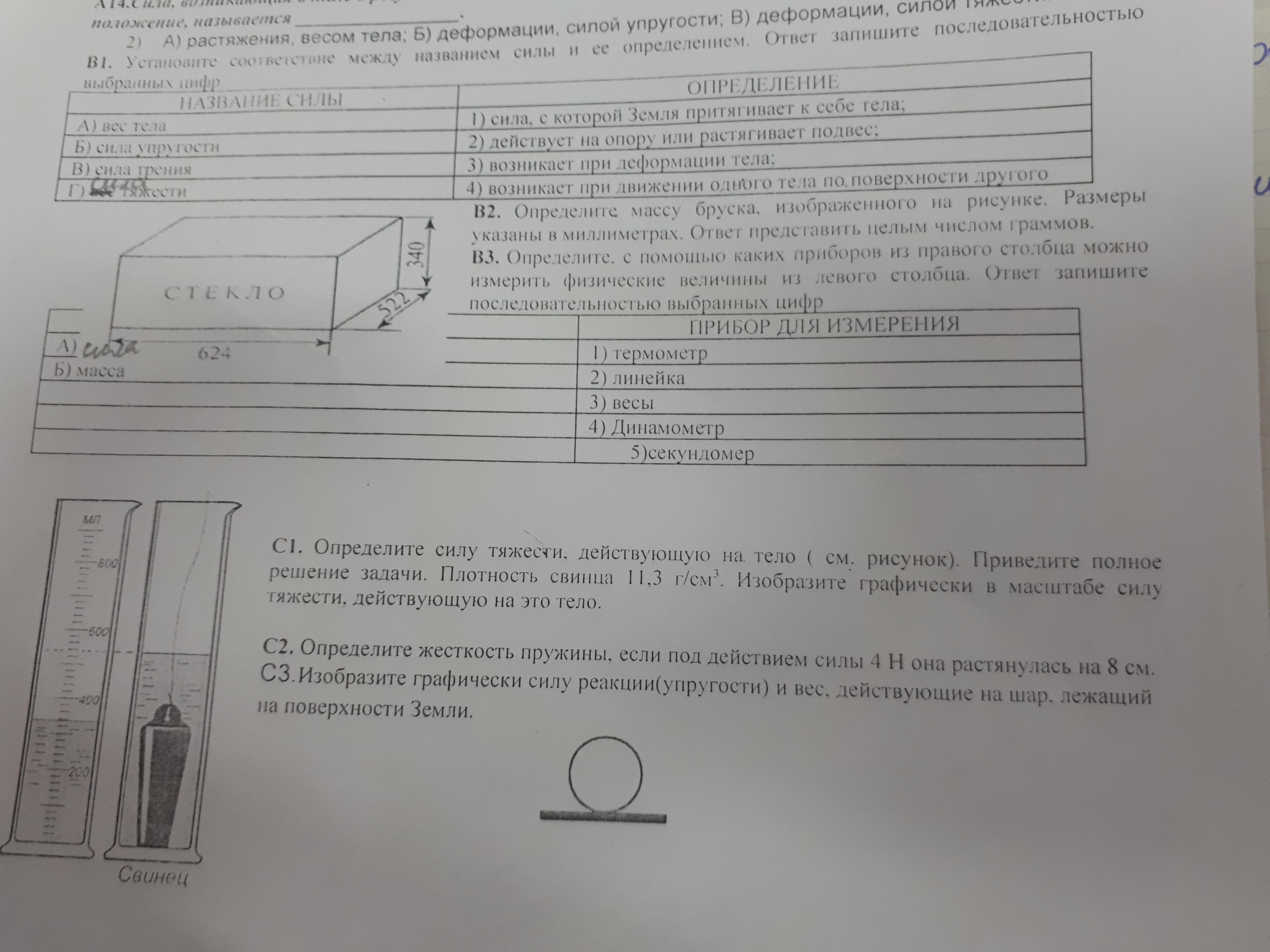 Контрольная работа по физике на тему взаимодействие тел Силы в  Загрузить jpg