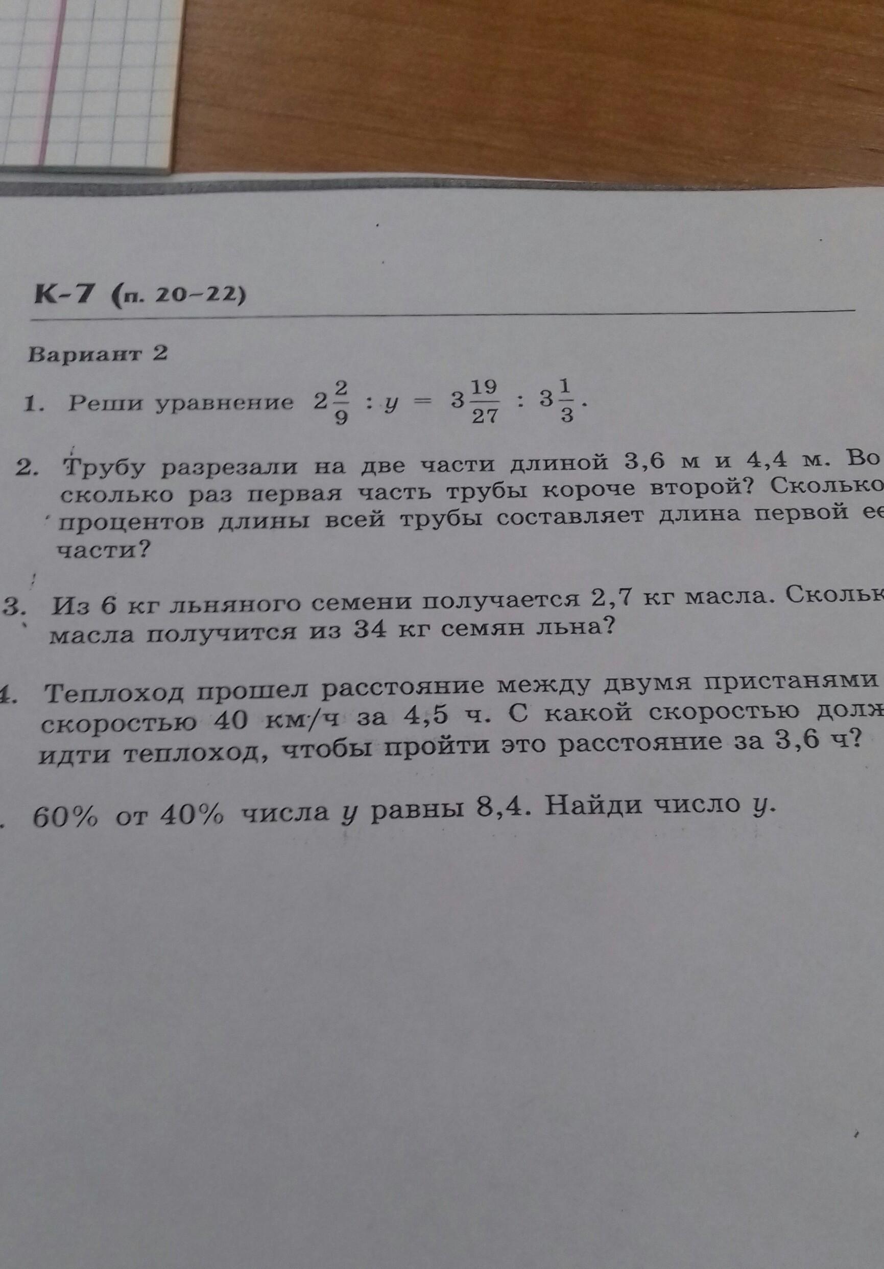 k контрольная работа класс Школьные Знания com k7 контрольная работа 6 класс