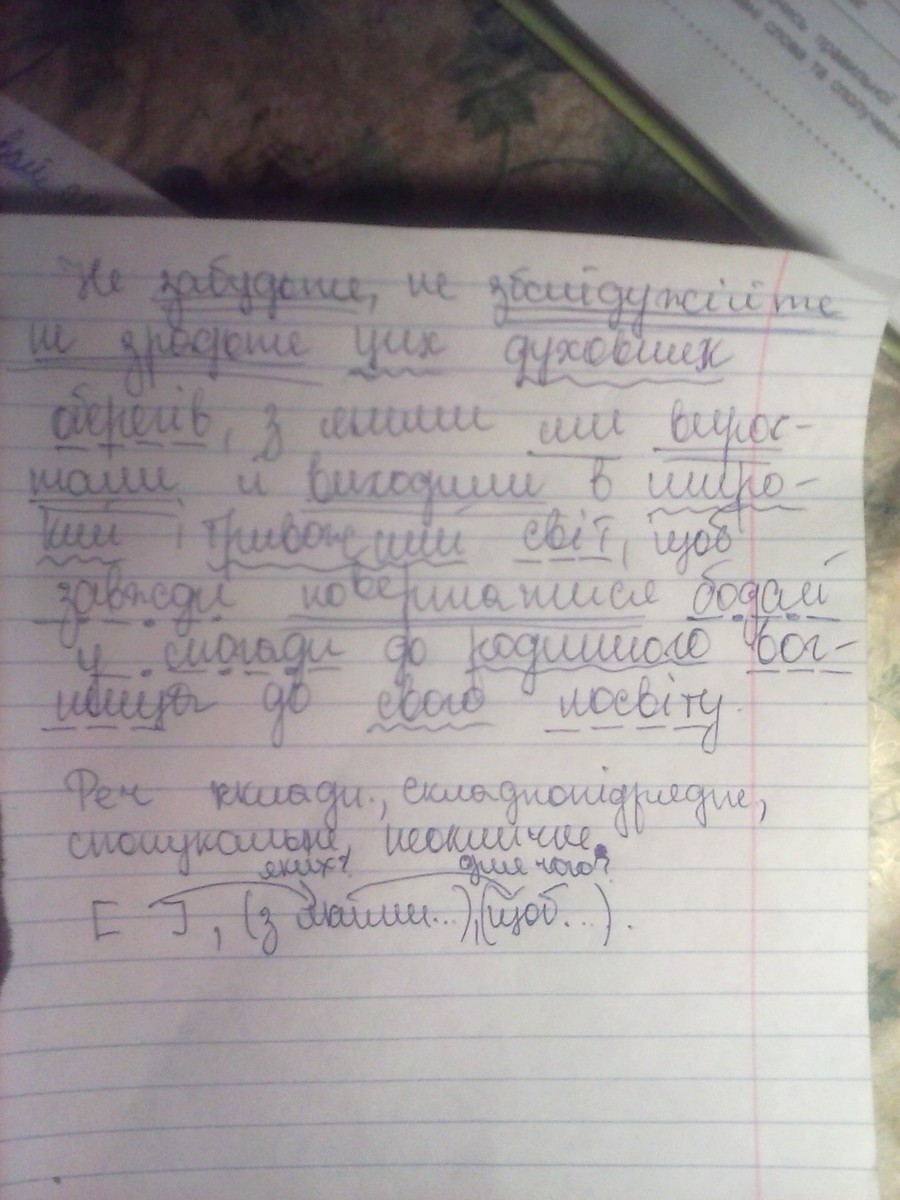 придумать речення за схемами