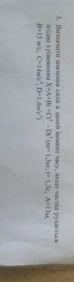 !помогите 3 вопрос Пж!