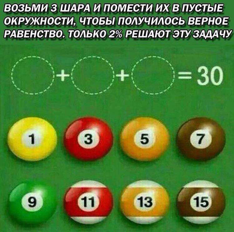 Решение шара задача решебник решение задач по математике 6 класс