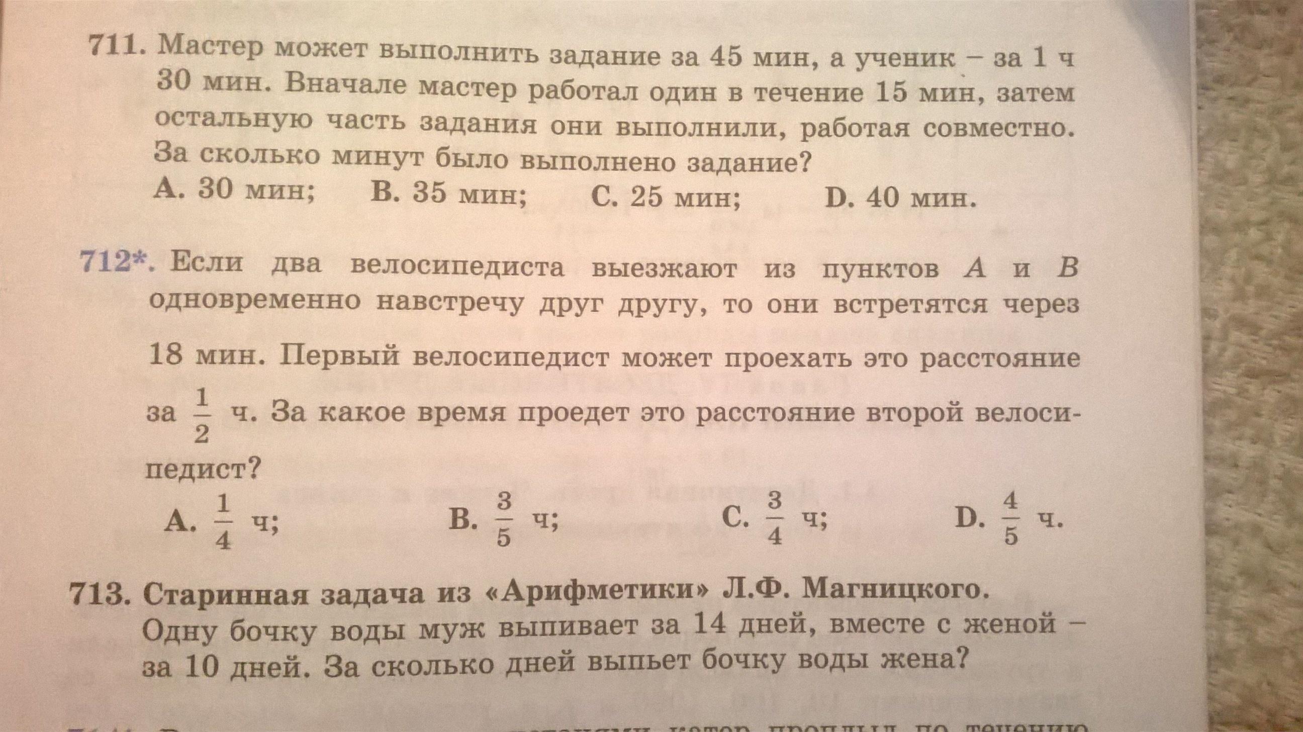Решение задачи первый мастер может выполнить решение 24 задач по математике огэ