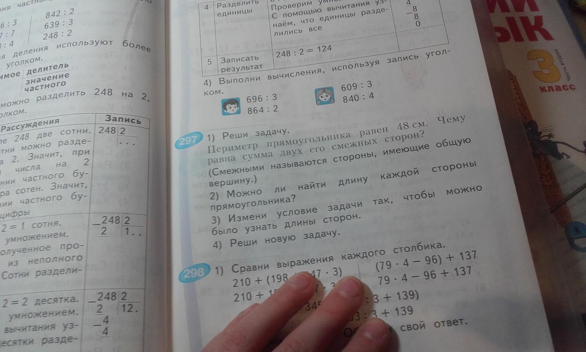 Изображение к вопросу Срочно номер 297 даю 25БАЛЛОВ