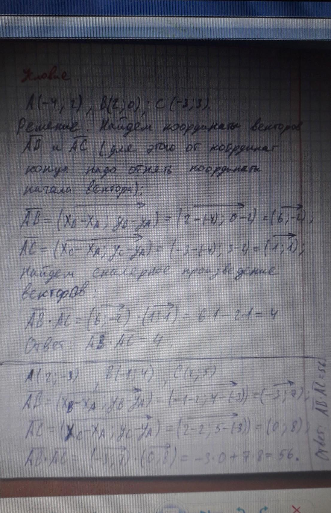 Вычислить скалярное произведение вектора AB и AC,