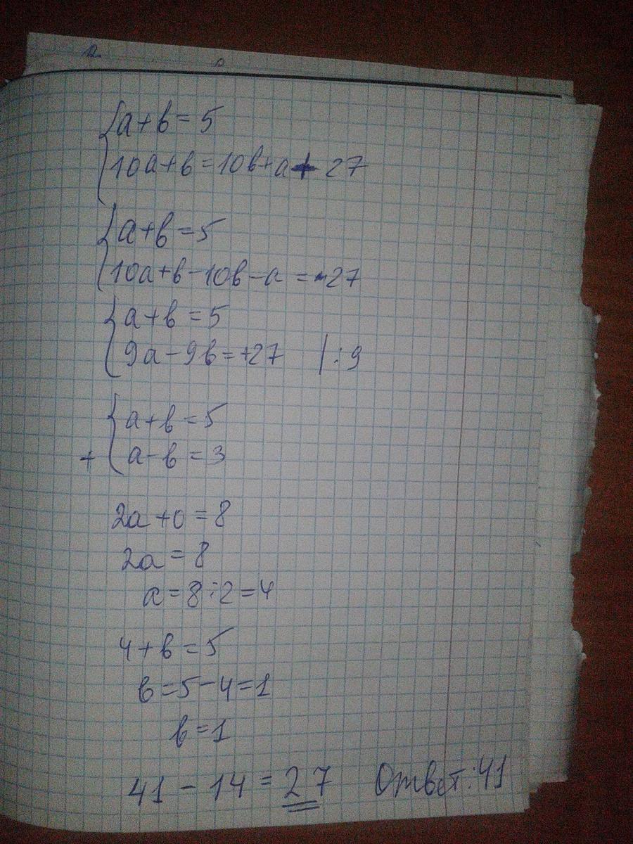Решение задачи сумма цифр двузначного числа решение практических задач на определение изменений температуры