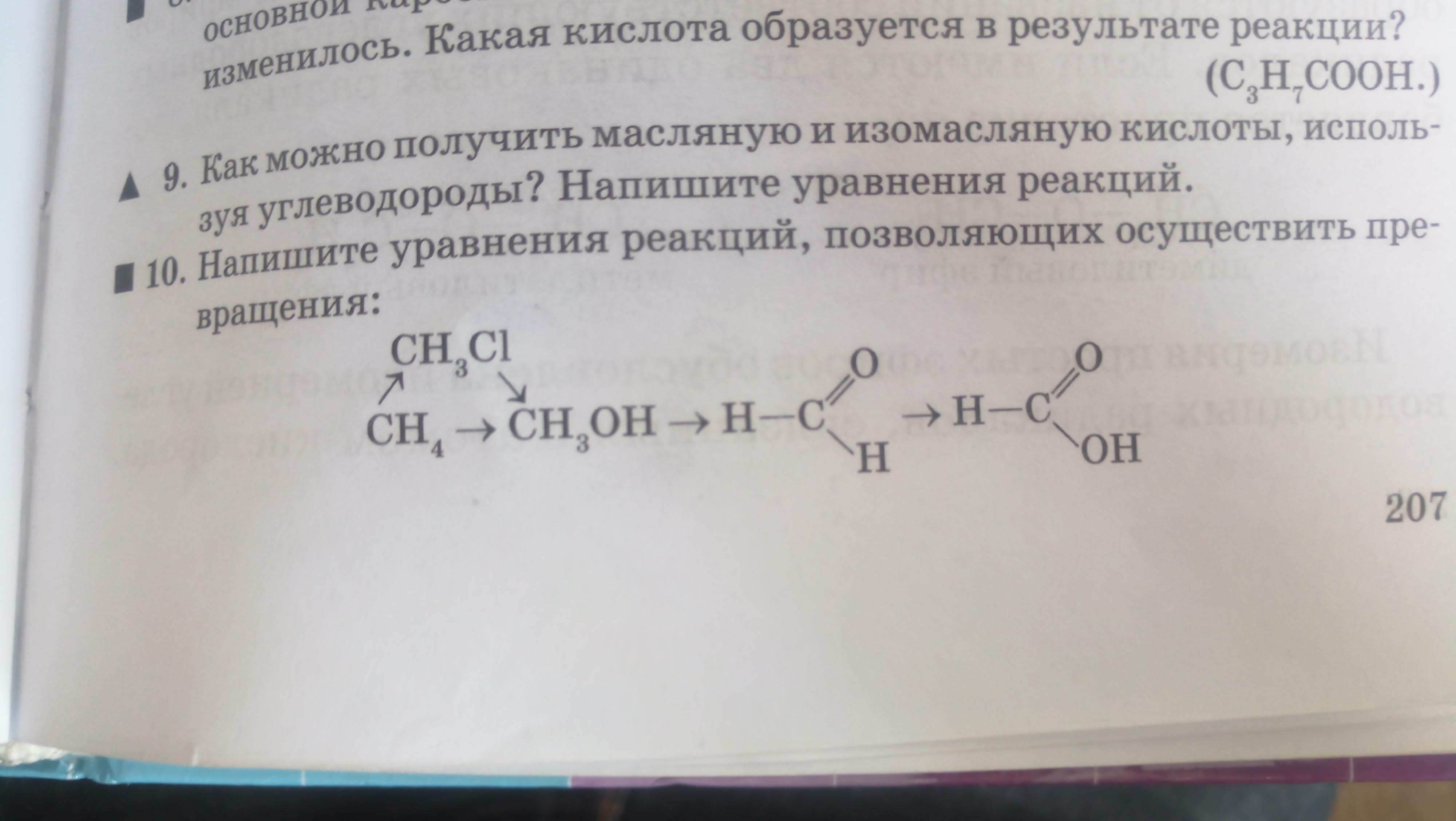 Напишите уравнения химических реакций, позволяющих