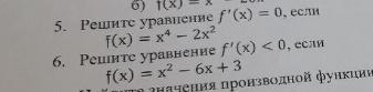 Помогите пожалуйста , решить 2 уравнения