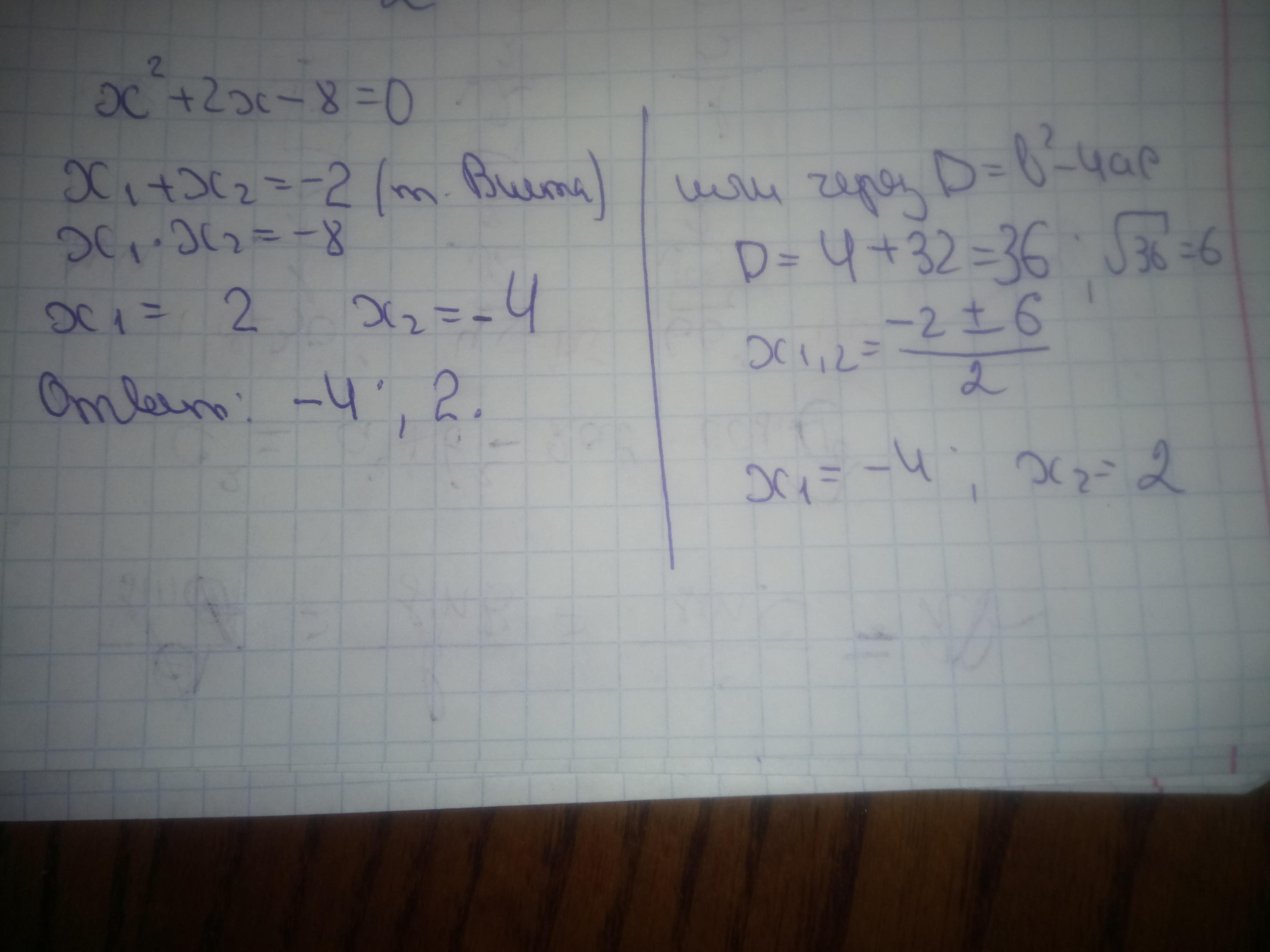 Прошу, помогите пожалуйста с алгеброй!!! Решите
