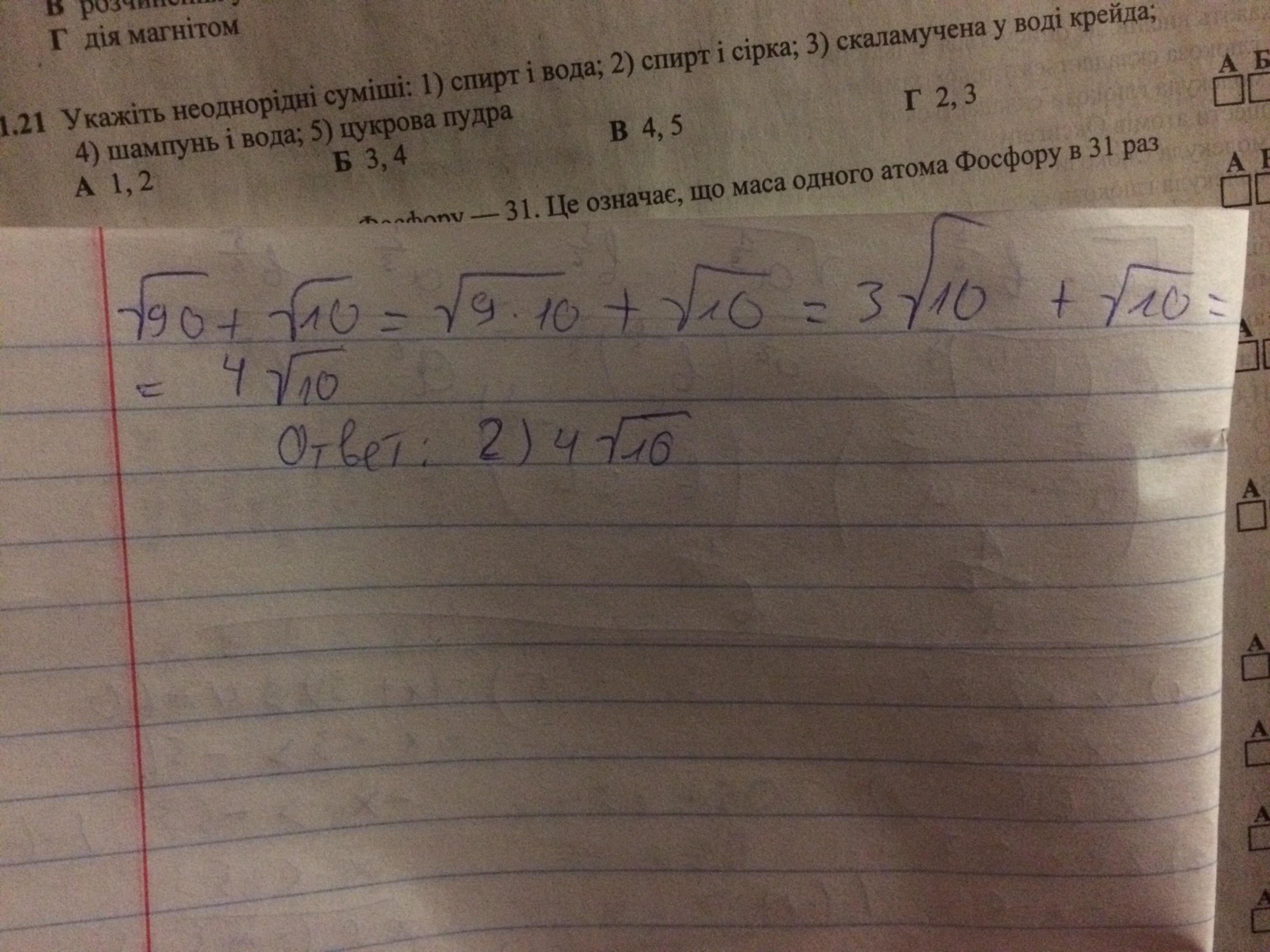 Ответ : 2) 4 корень из 10