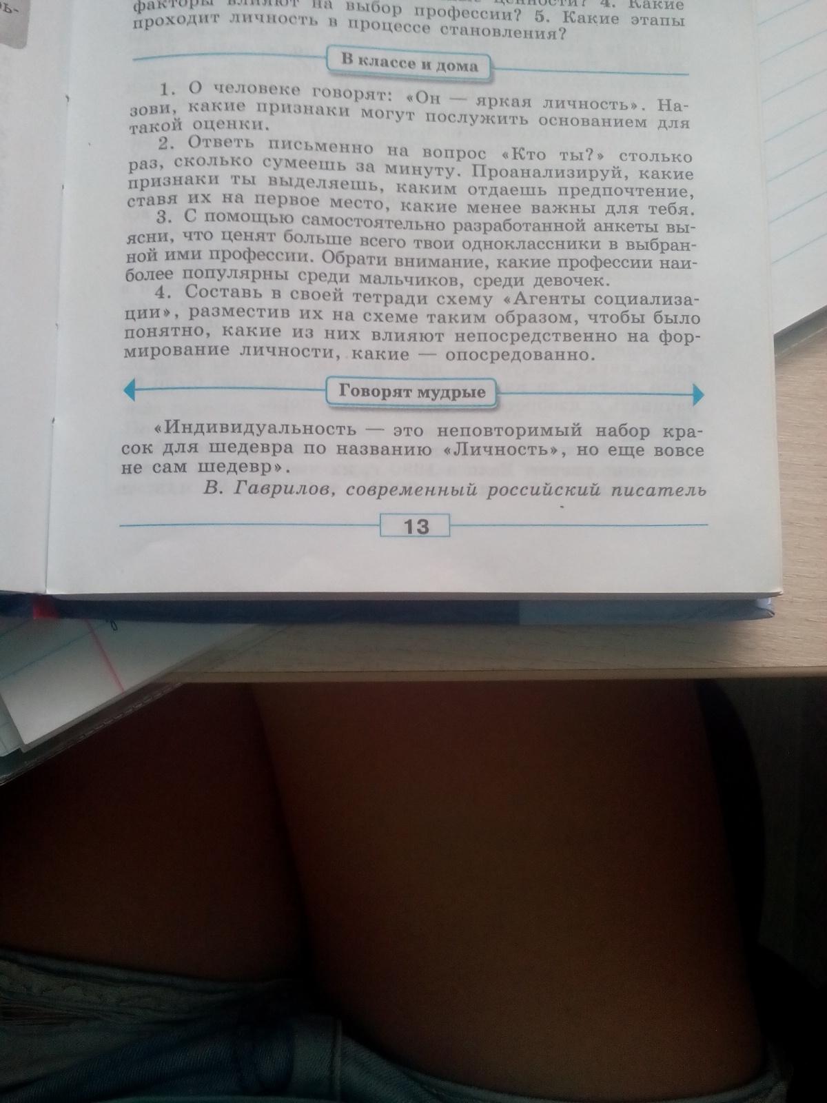 Эссе на слова гаврилова индивидуальность 2142