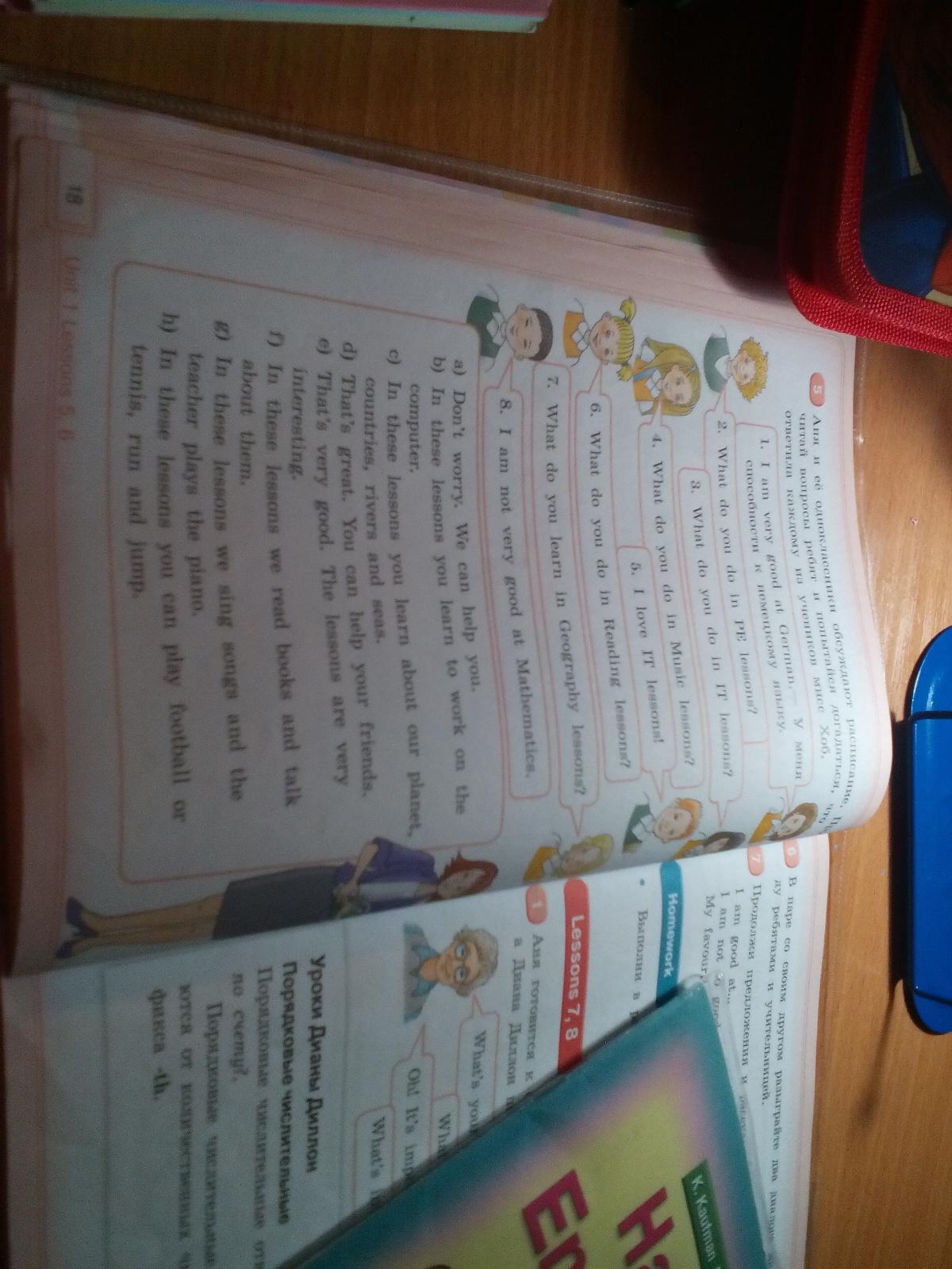 английский 4 класс страница 18