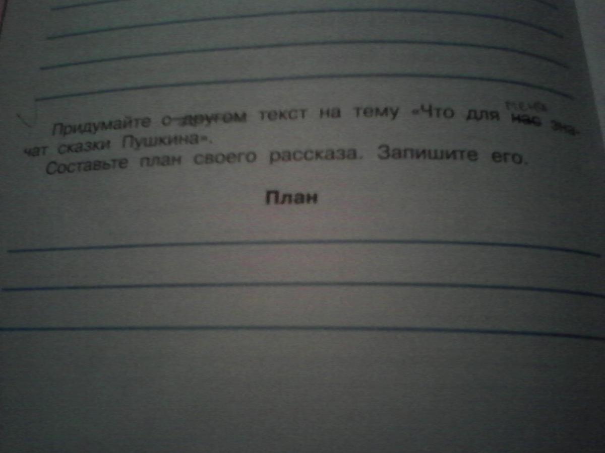 Эссе что значит для меня пушкин 679