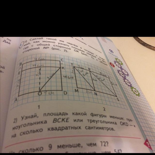 Сделай такой же чертеж в своей тетради и подумай как можно узнать площадь