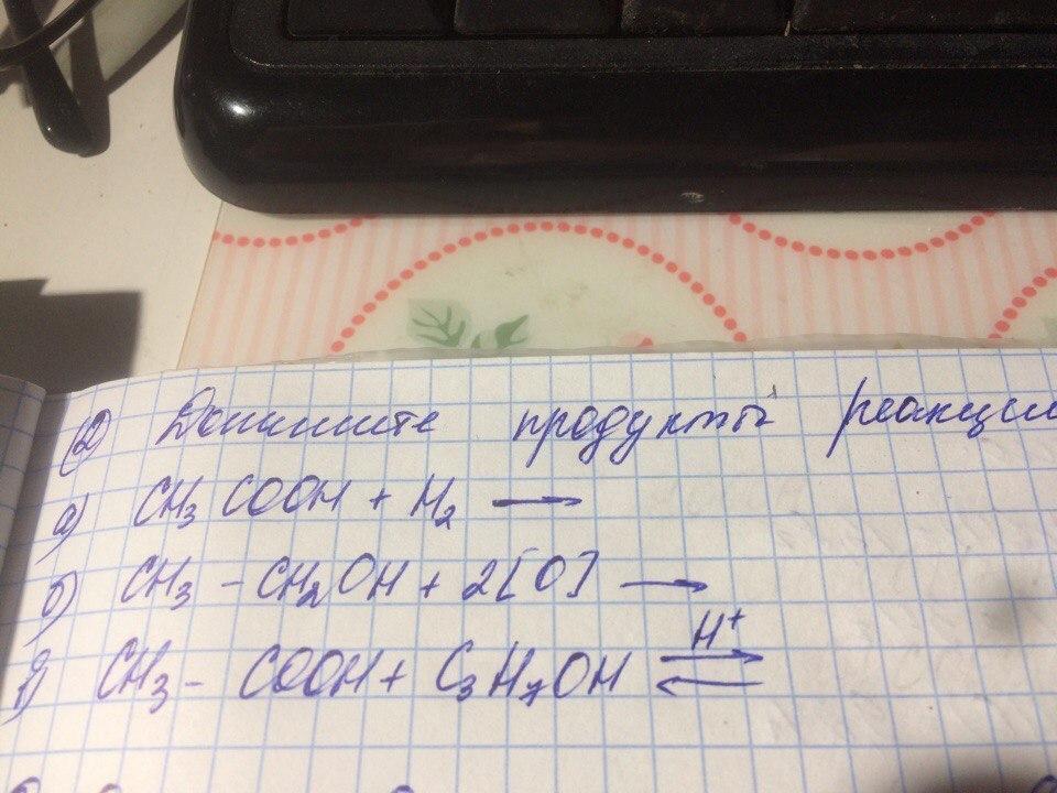 Тут химия и я такое не умею