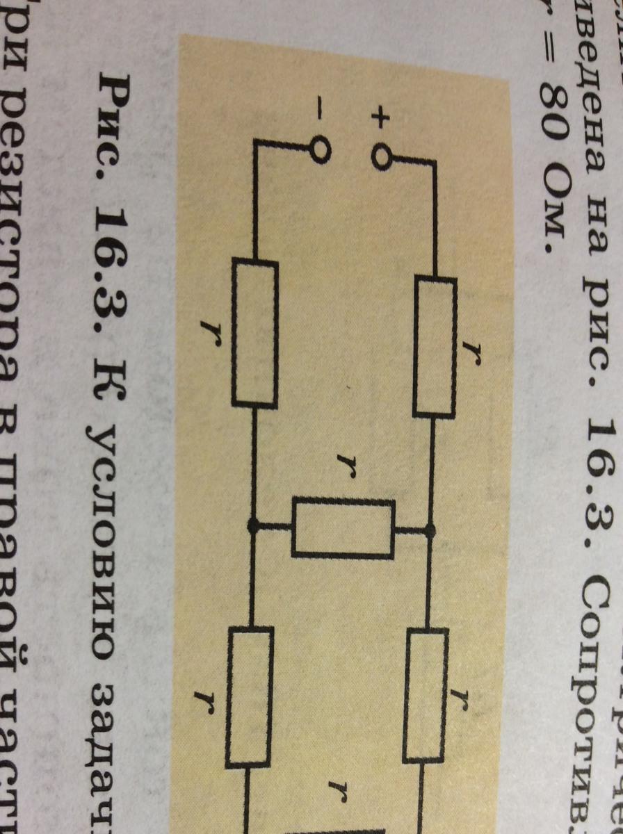Цепь схема которой показана на рисунке фото 617
