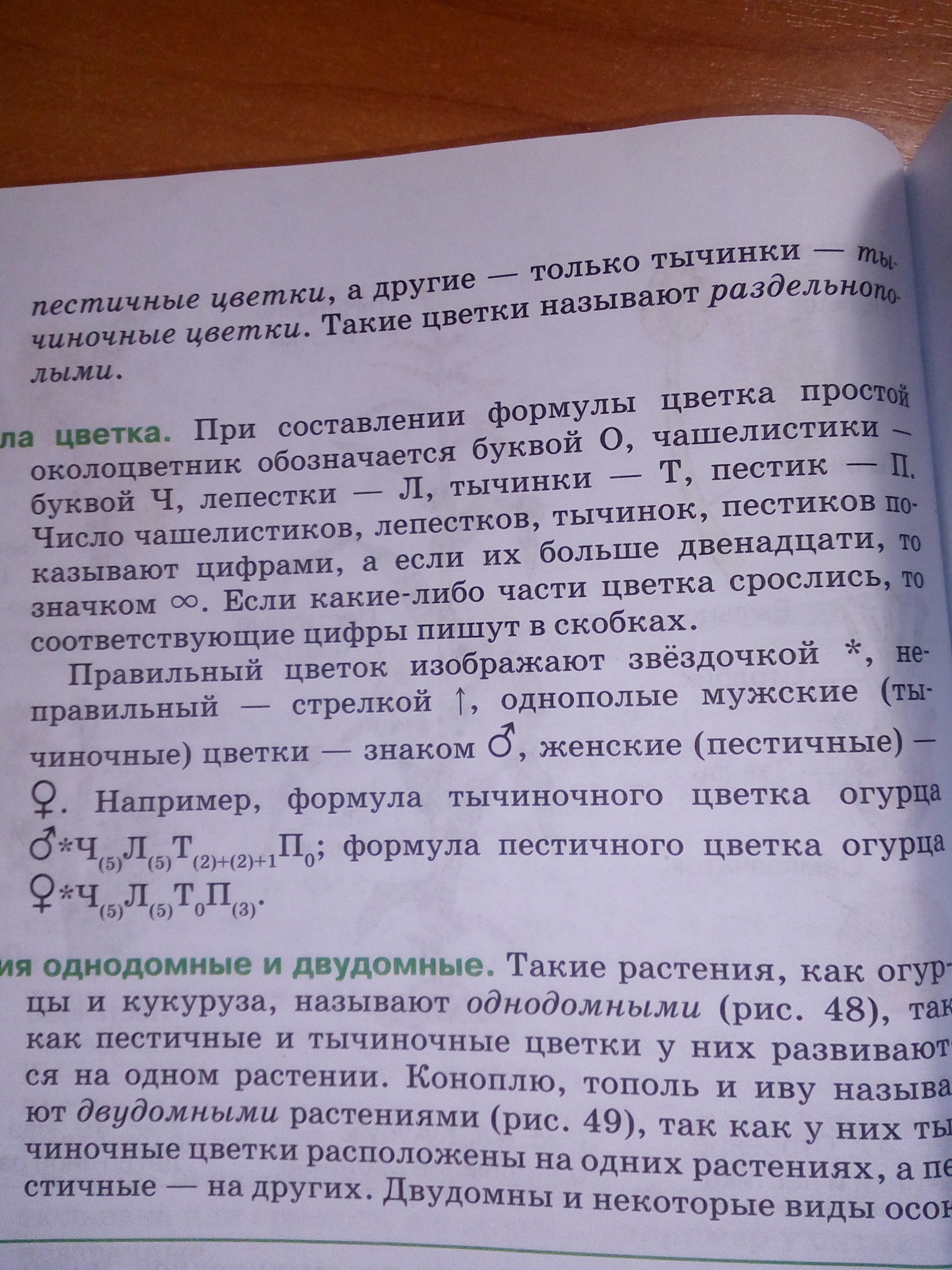 Краткий пересказ по биологии 6 класс