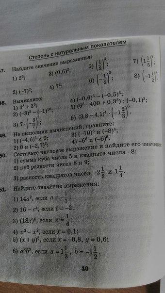 Напишите пожалуйста правельные ответы номер 51