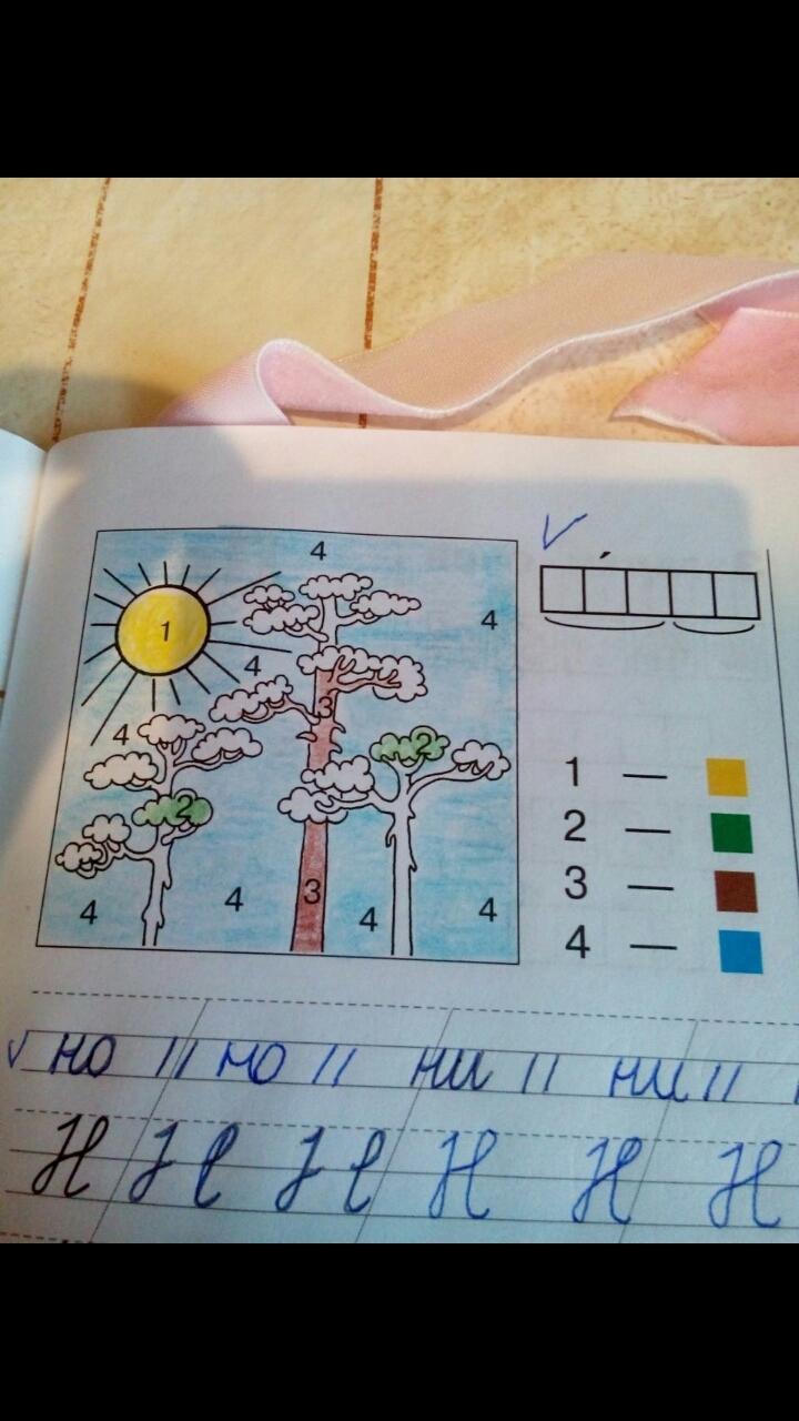 Рисунок солнце деревья небо нужно раскрасить и отгадать слово