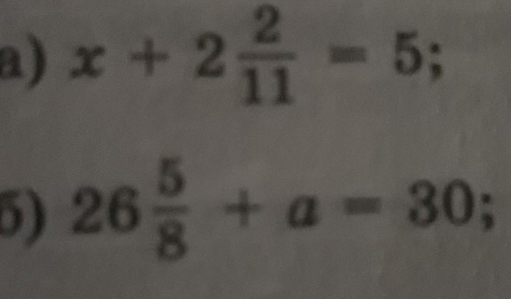 Уравнение помогите плизик пож