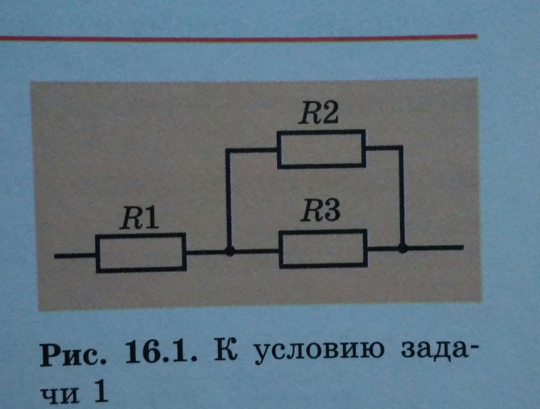 Цепь схема которой показана на рисунке фото 30