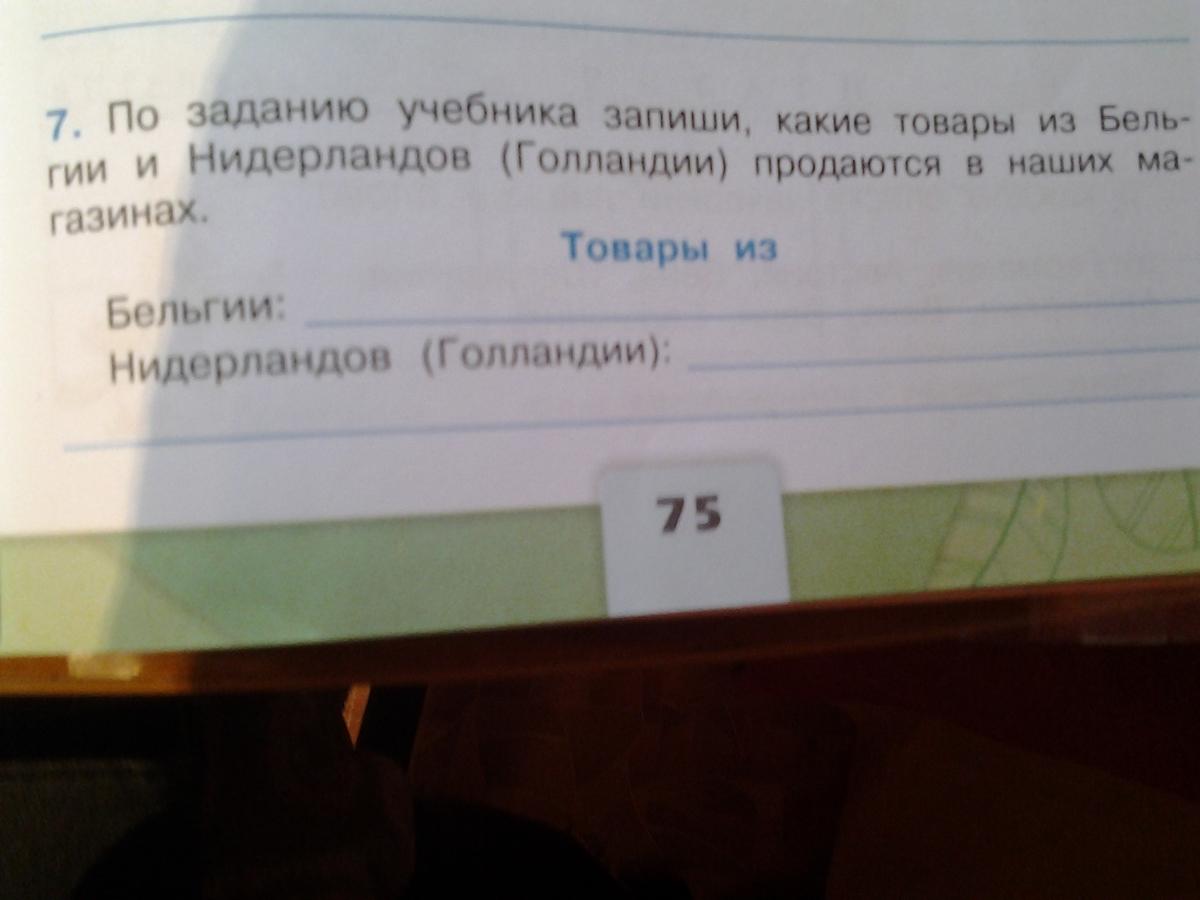 какие товары из Бельгии, Нидерландов продают в россии - Школьные ... 06b01ad4da0
