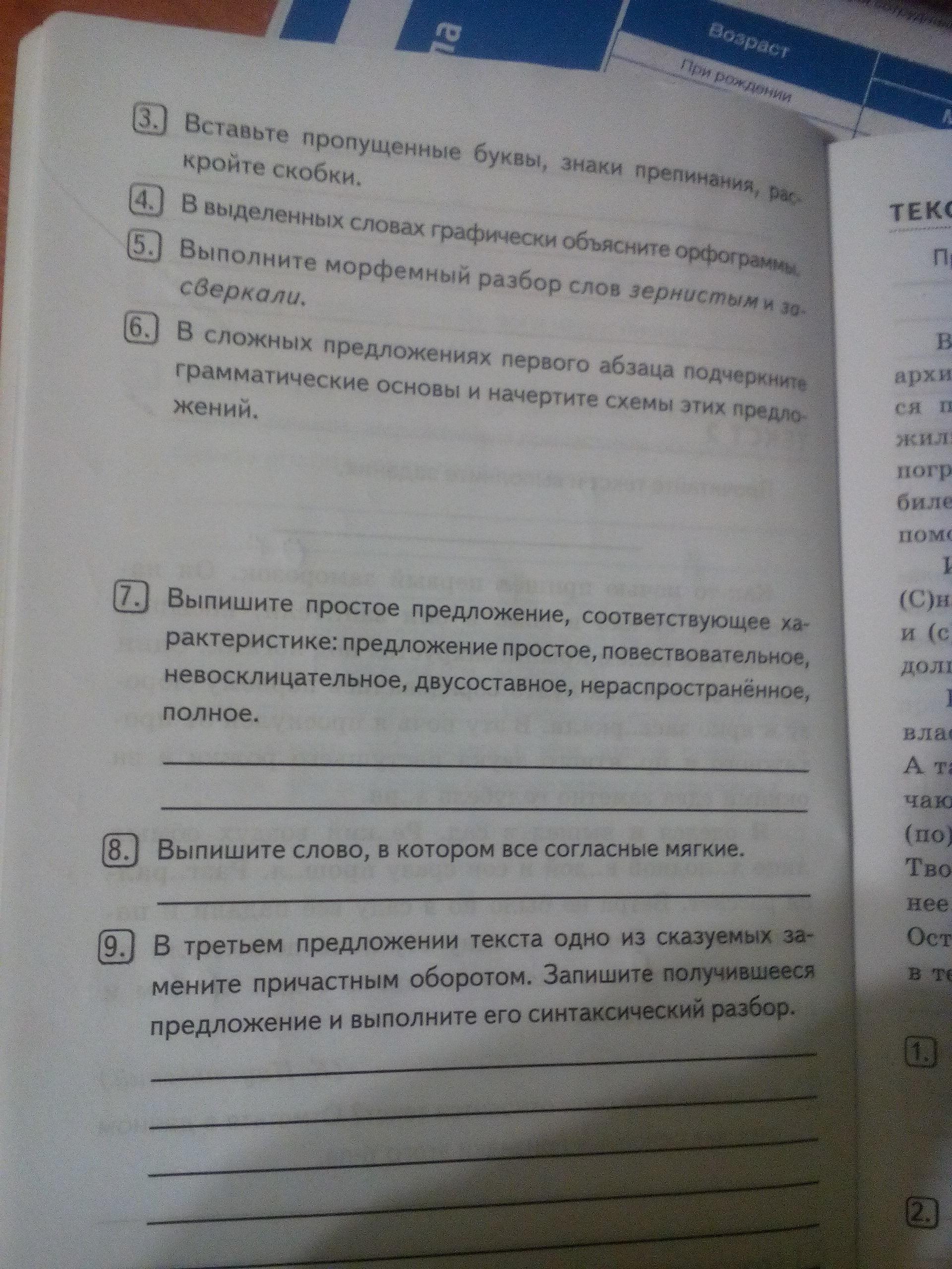 комплексный анализ текста 9 класс влодавская ответы