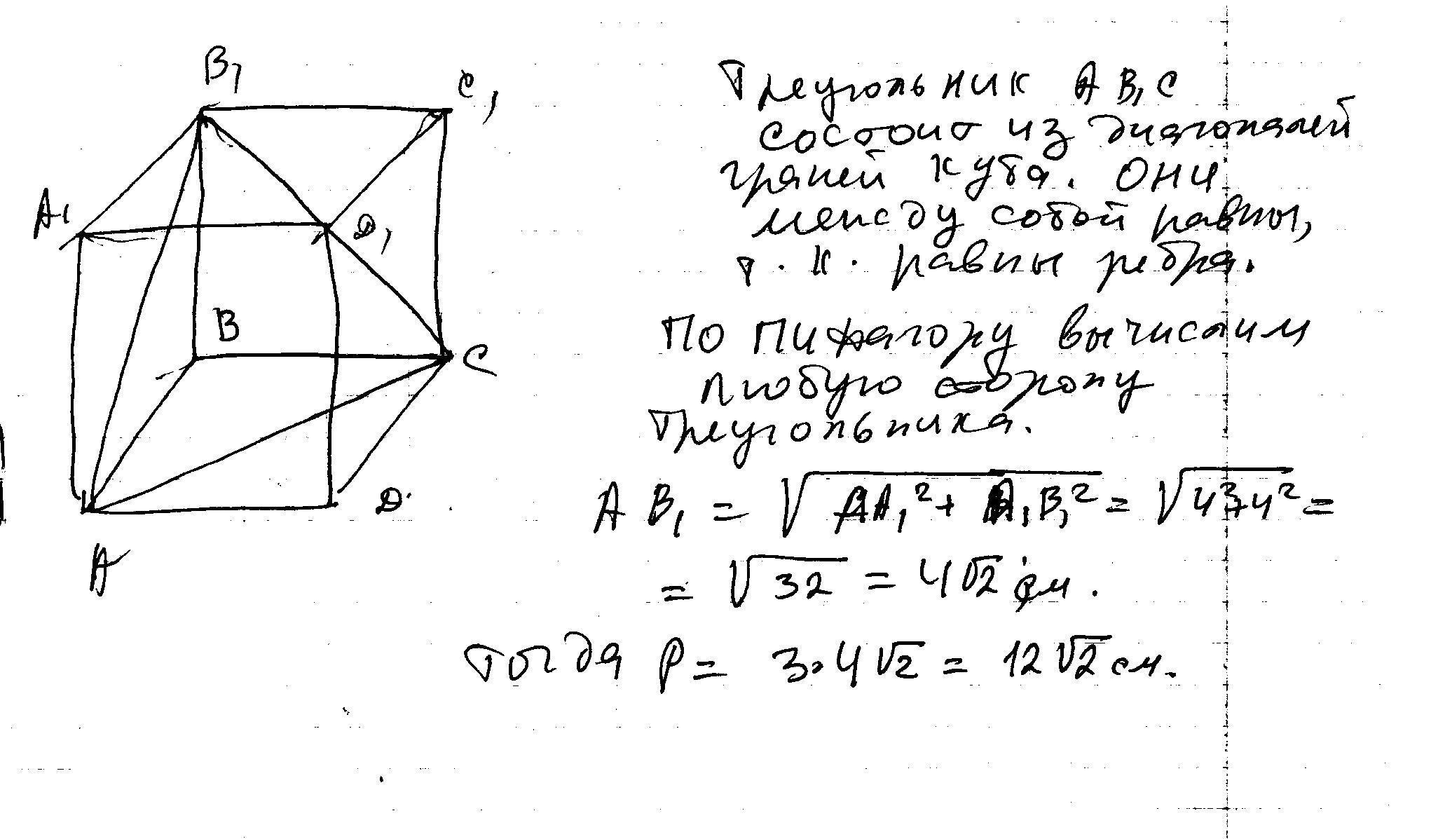 длина ребра куба abcda1b1c1d1 равна 1