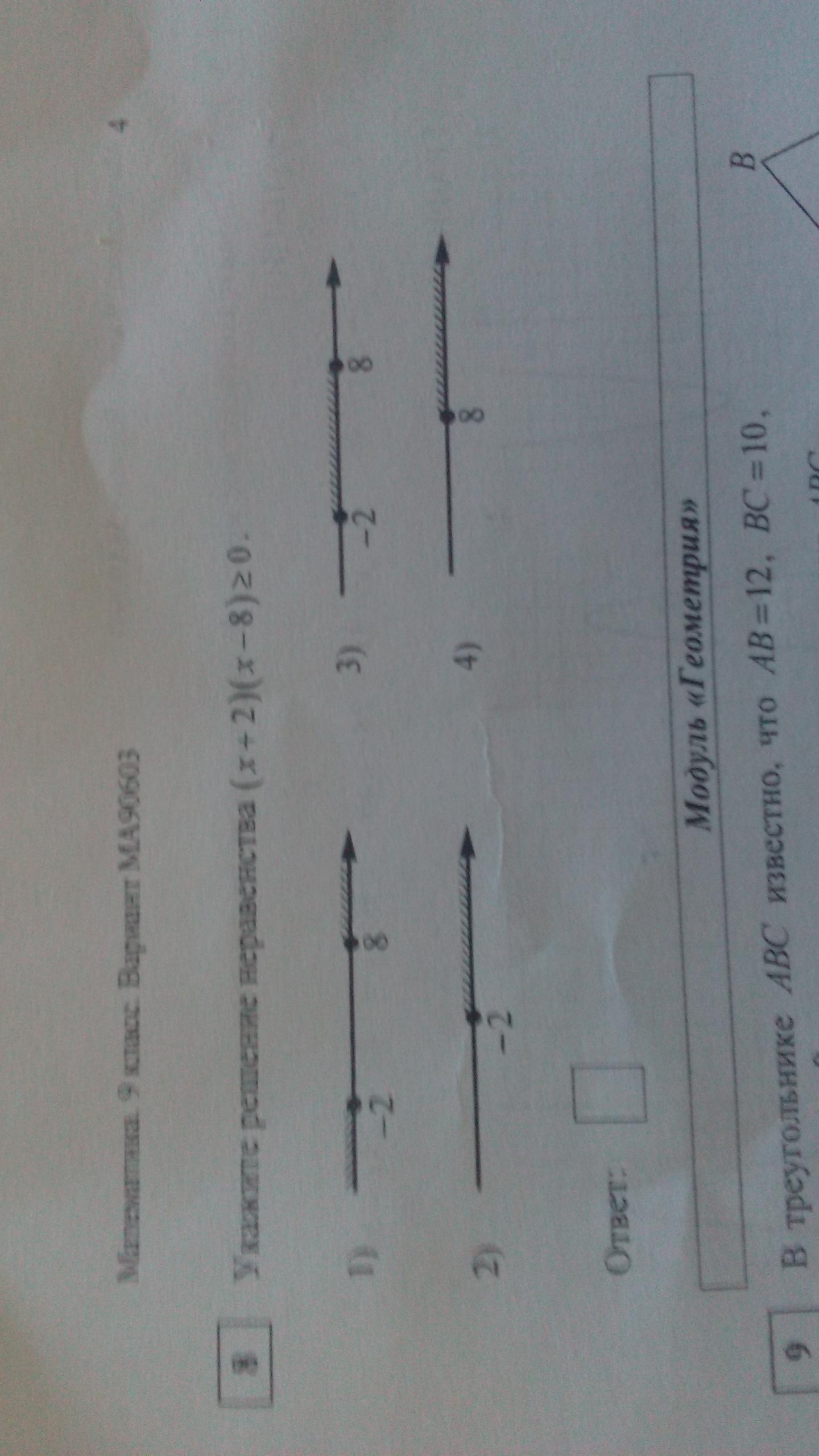 Укажите решение неравенства(х+2)(х-8)≥0