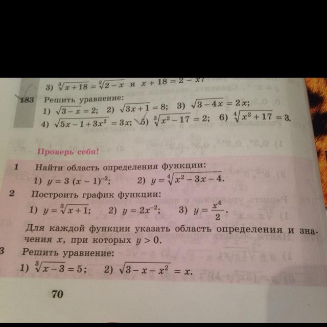 Гдз по алгебре 10 кл алимов проверь себя