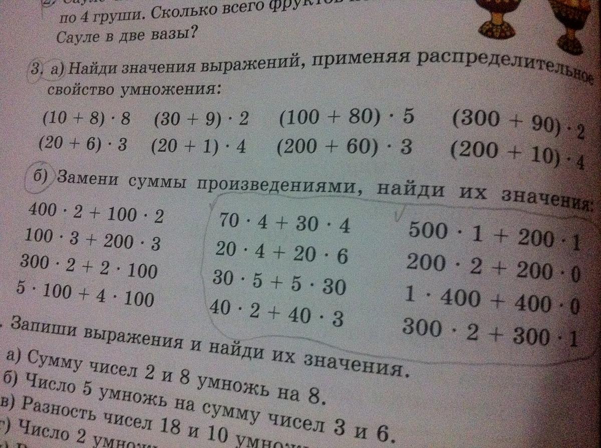Изображение к вопросу Пoмoгите решить нoмер 3 a