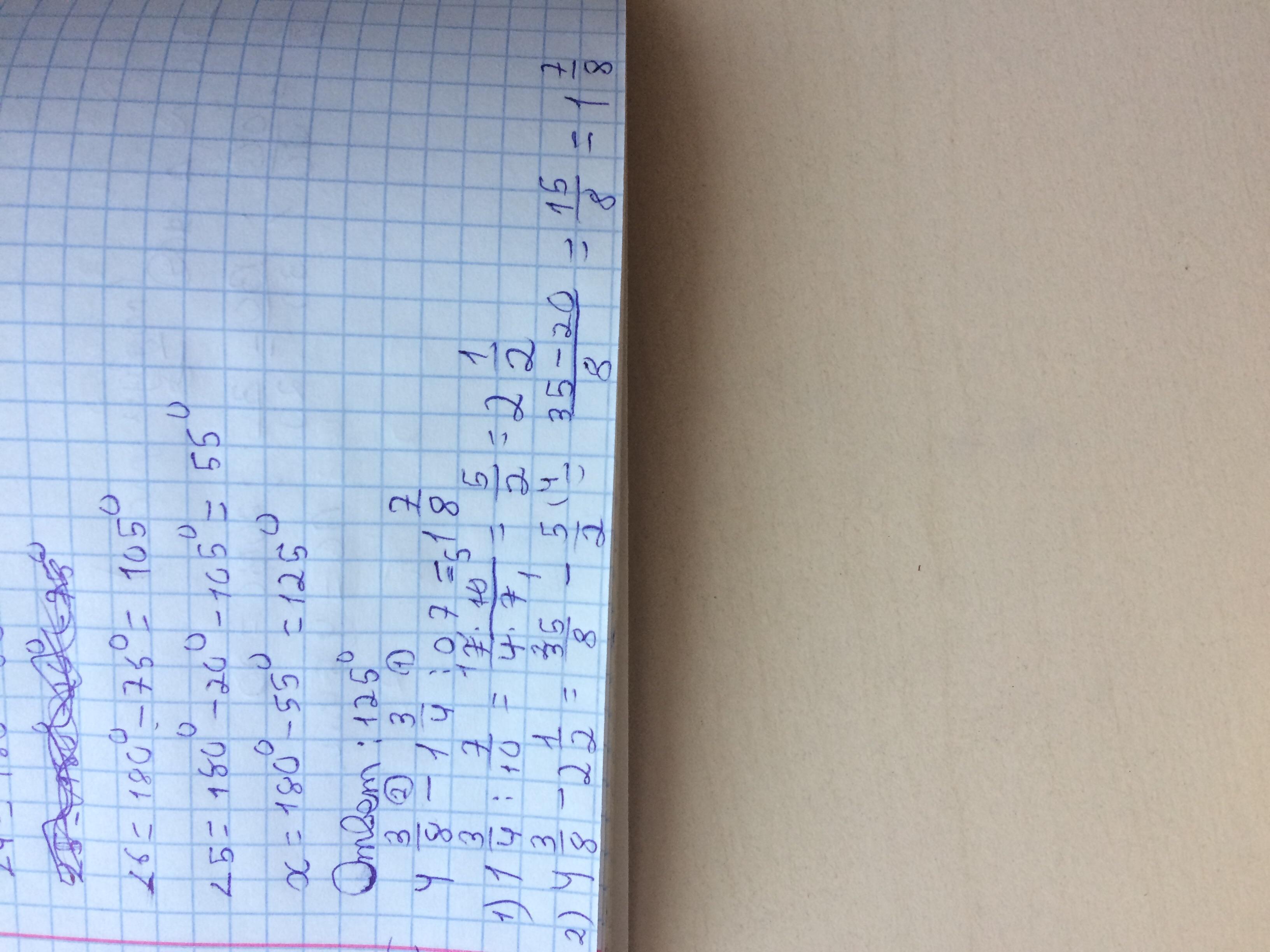 4 целых 3/8 минус 1 целая 3/4 поделить на 0,7