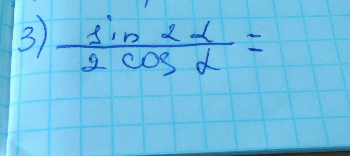 Допоможіть срочно .Алгебра К.р.Спрстити вираз