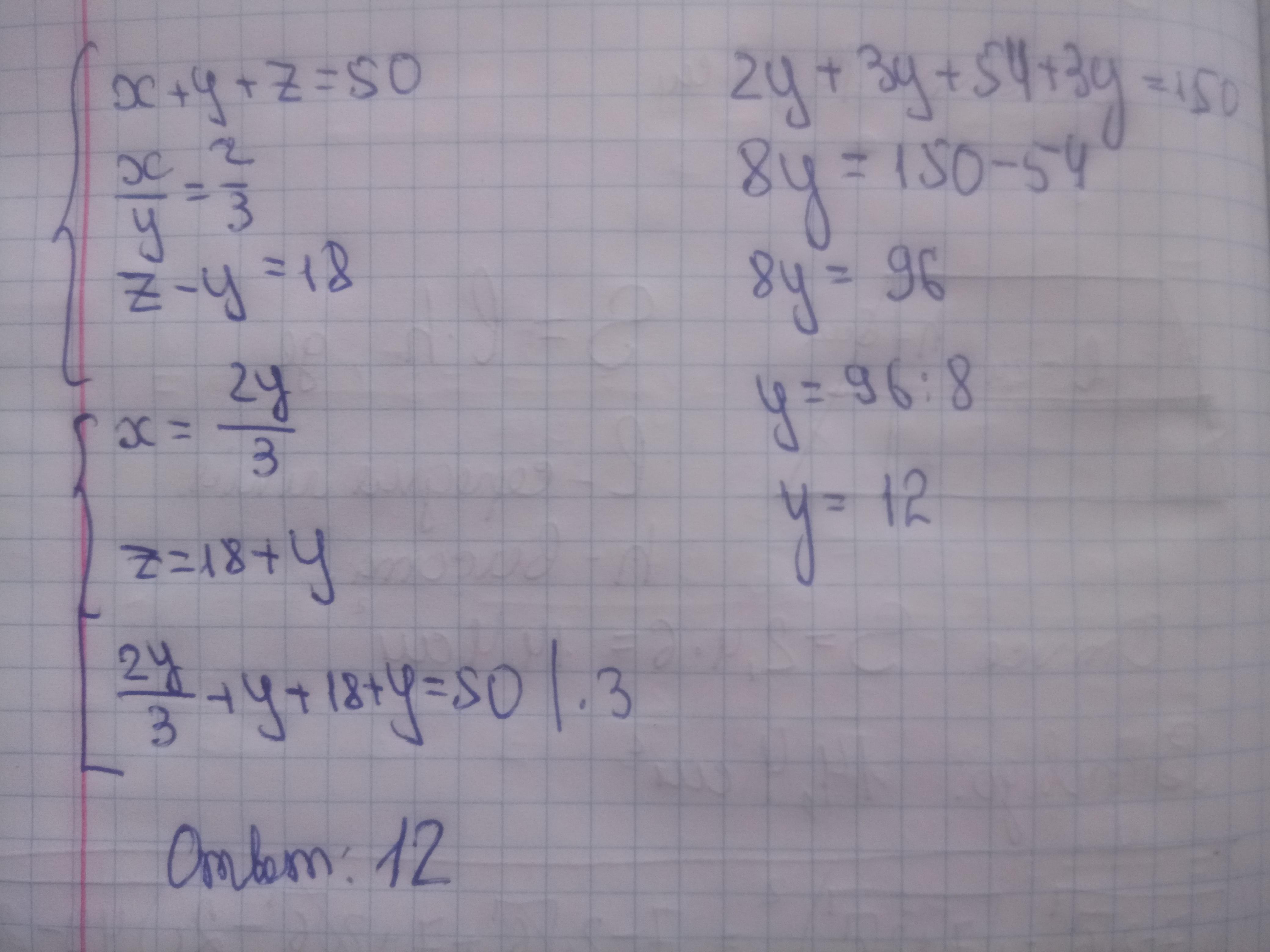 Если X+y+z=50, x:y=2:3, z-y=18, тогда Y-? A)30
