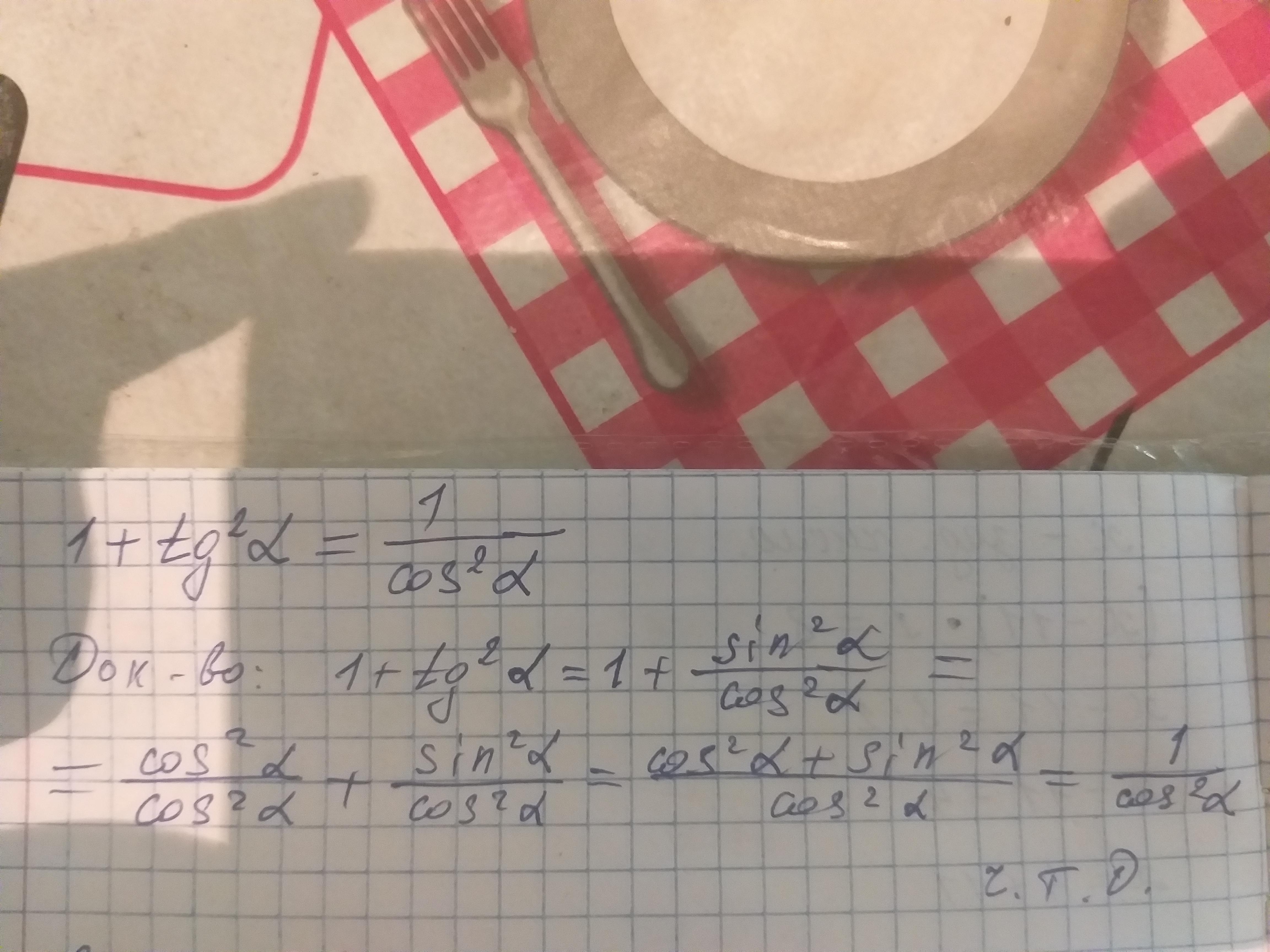 1+tg^2a=1/cos^2a доказать тождество