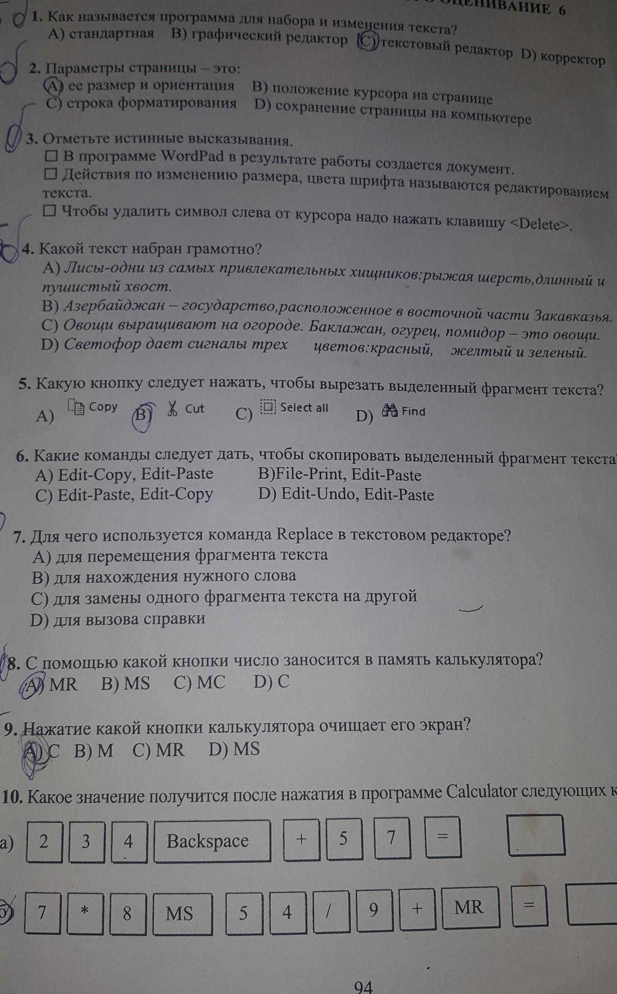 Помогите пожалуста информатика ответа 3 класса