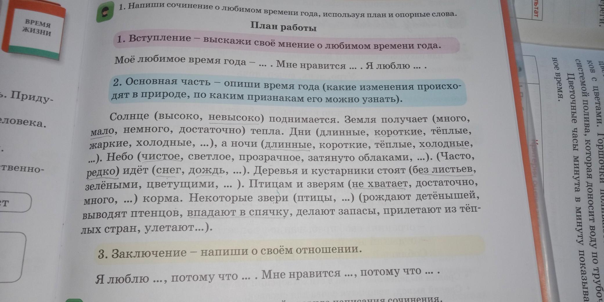 Эссе о любимом времени года 1143