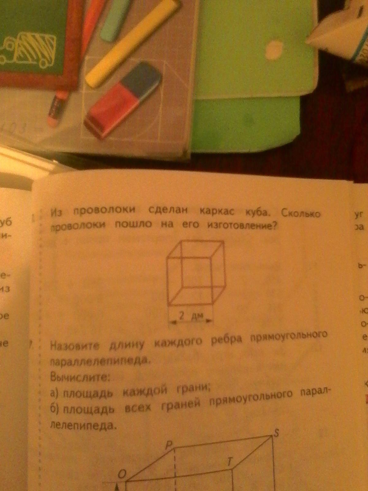 Решение задачи каркас куба задачи на ндс и их решения