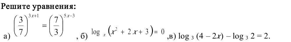 Решите уравнения Пожалуйста