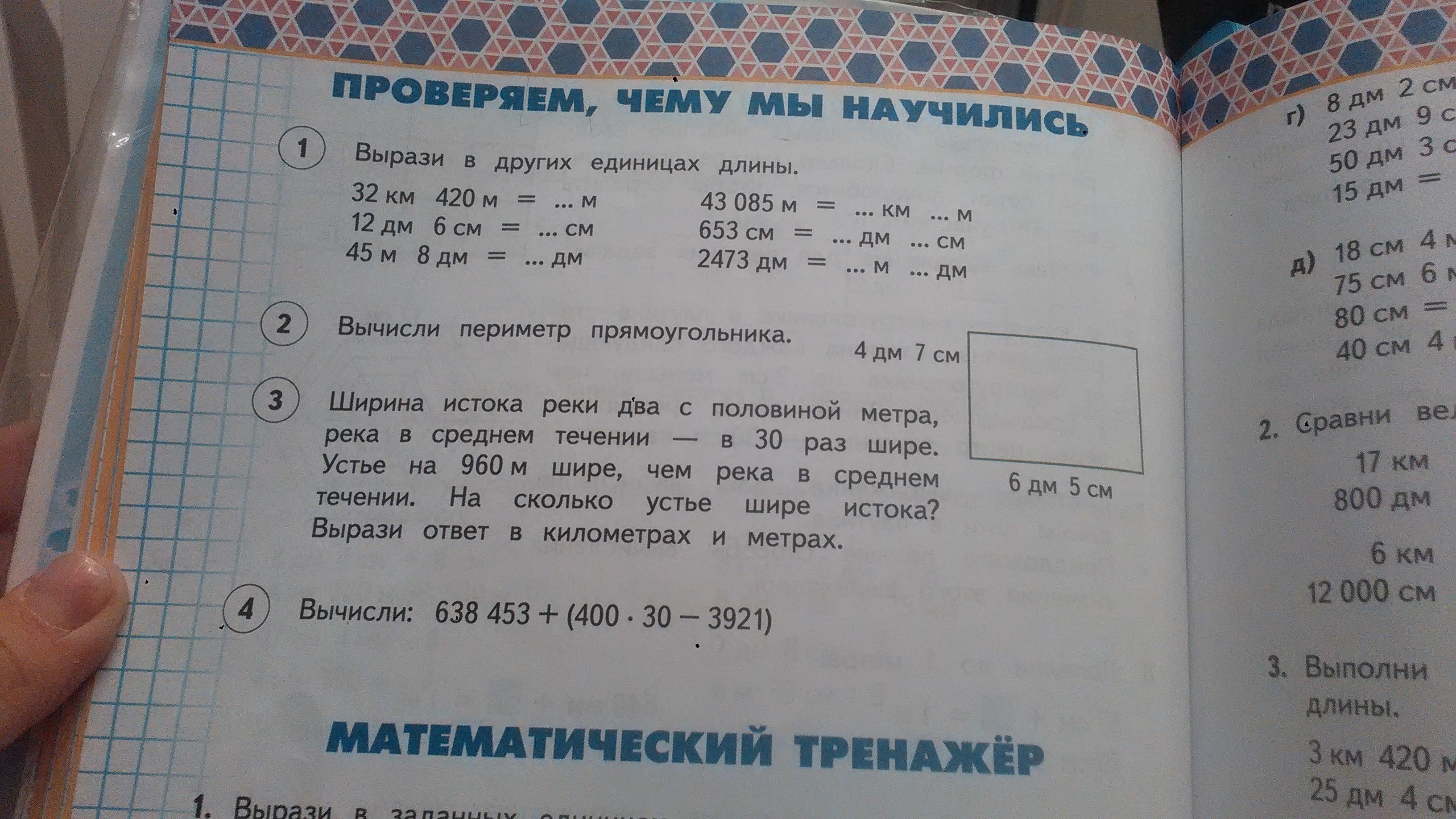 Помогите пожалуйста !