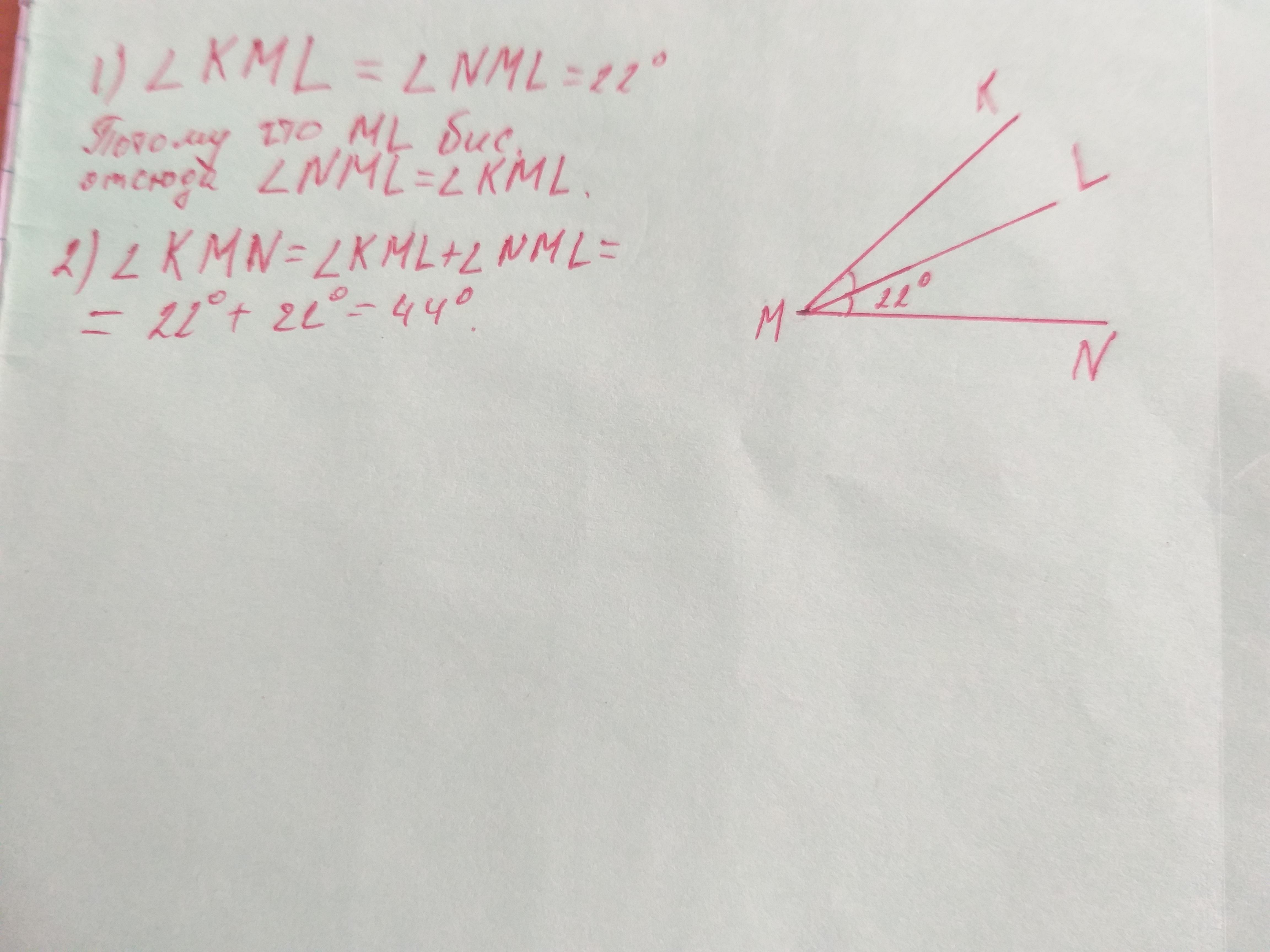 Луч ML является биссектрисой угла ∡KMN.Известно,