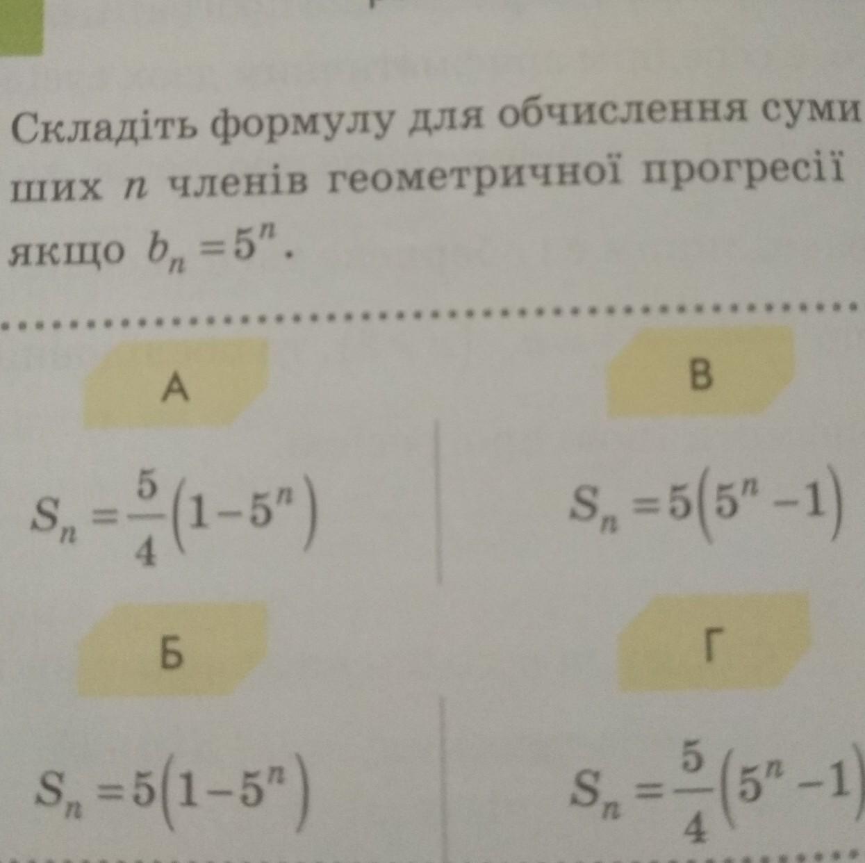 Складіть формулу для обчислення суми перших n