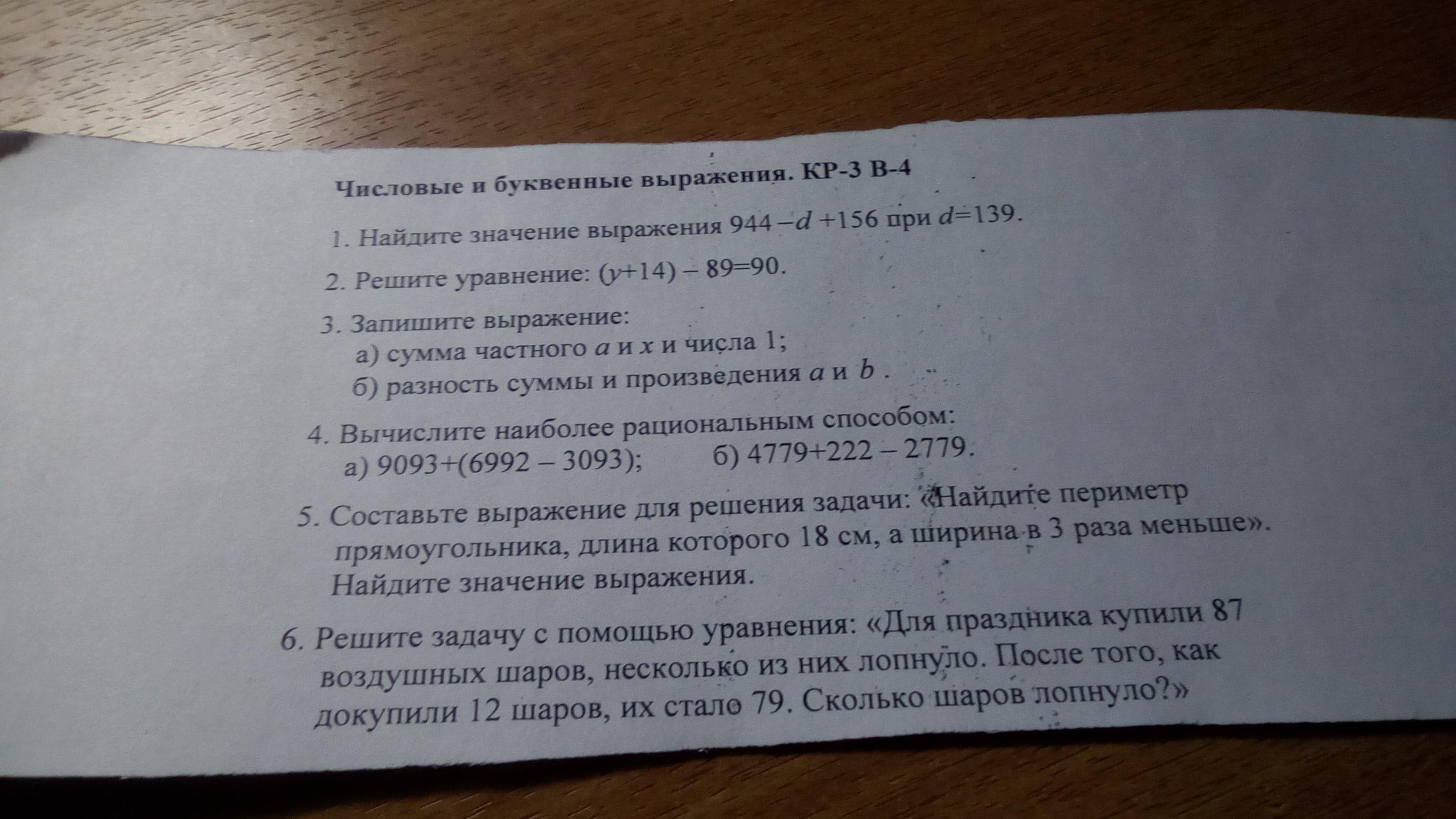Помогите,пожалуйста!!!
