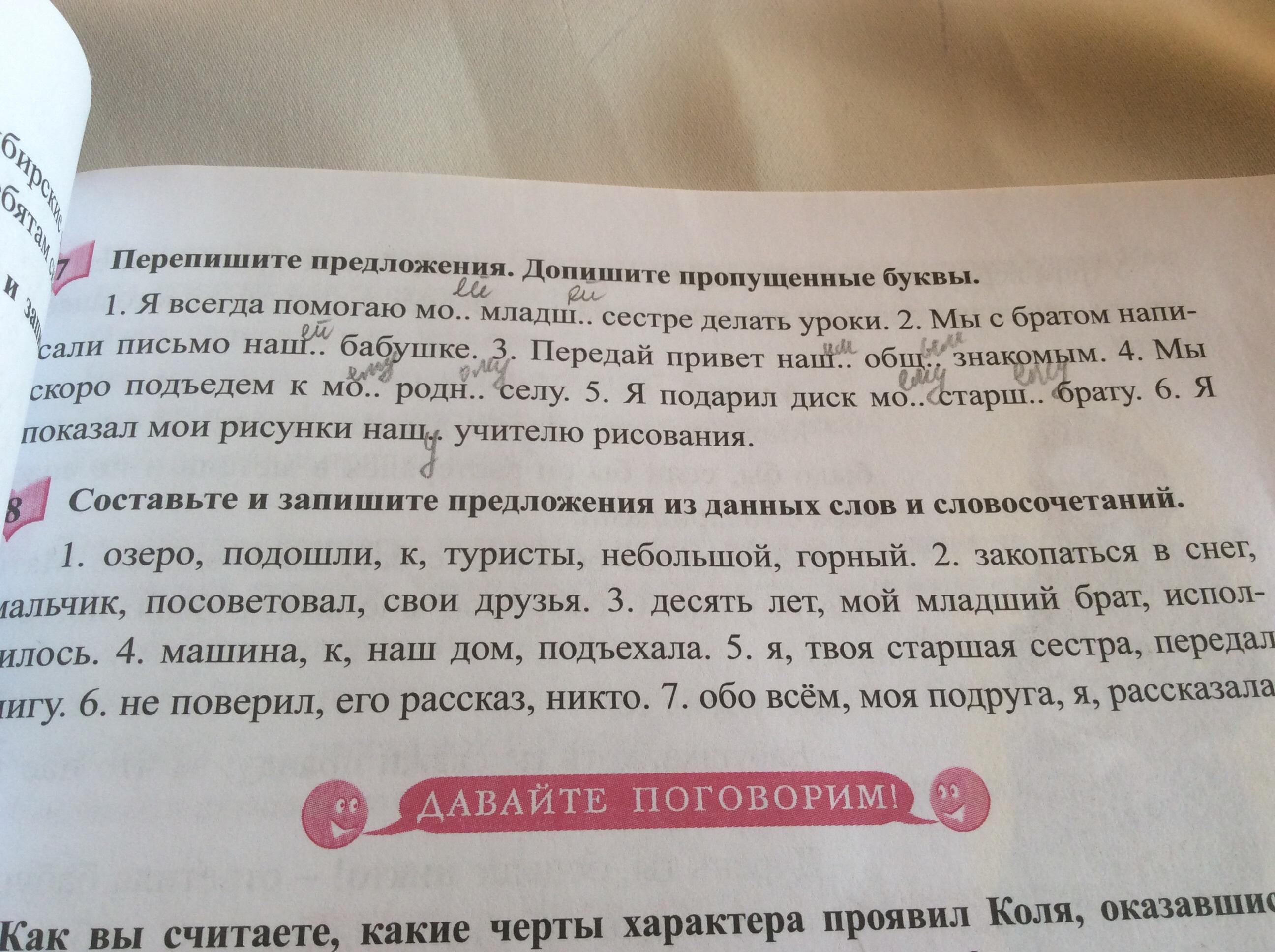какое место в тексте занимает предложение