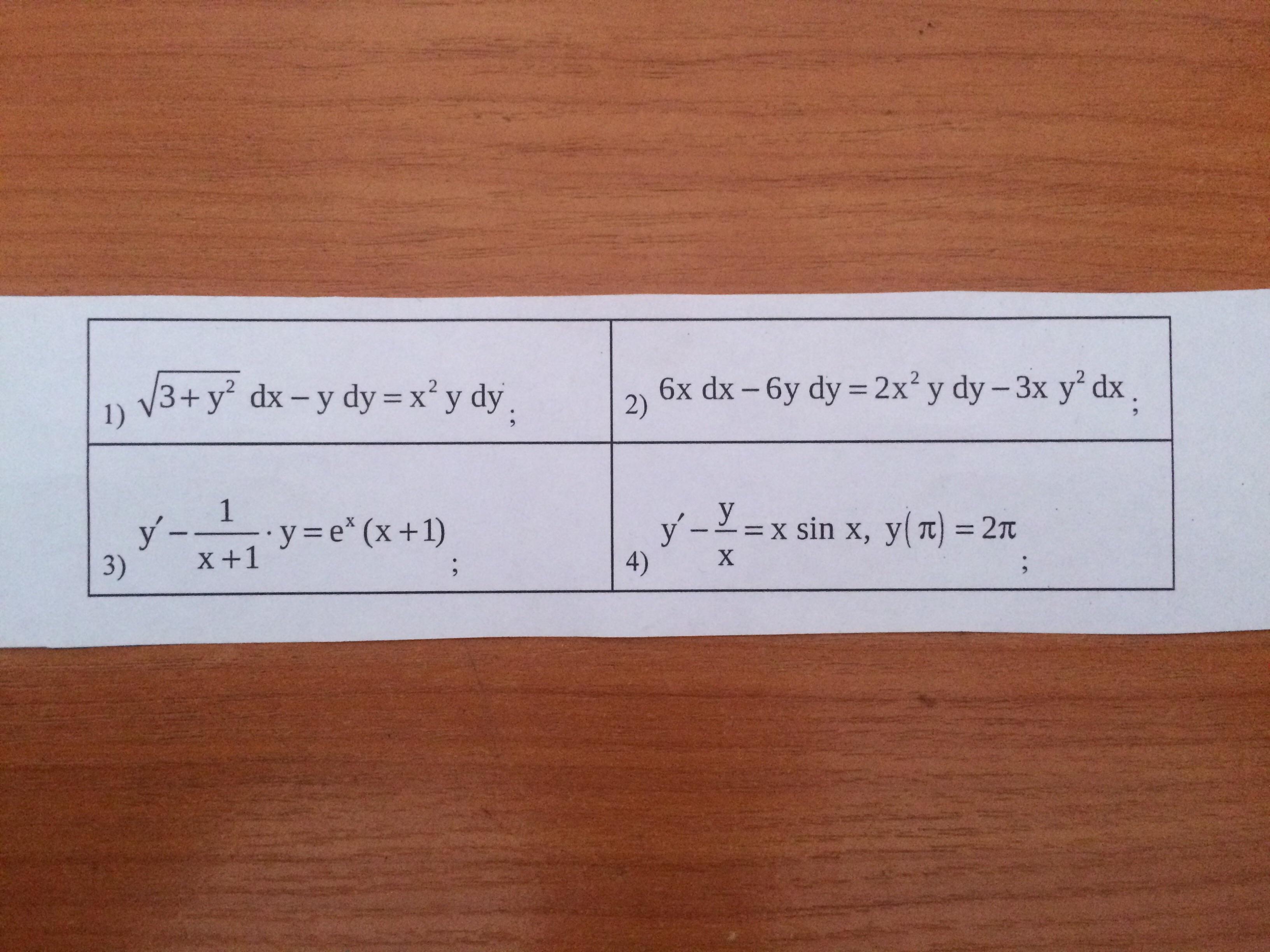 Помогите пожалуйста решить. 1 и 2 пример решение