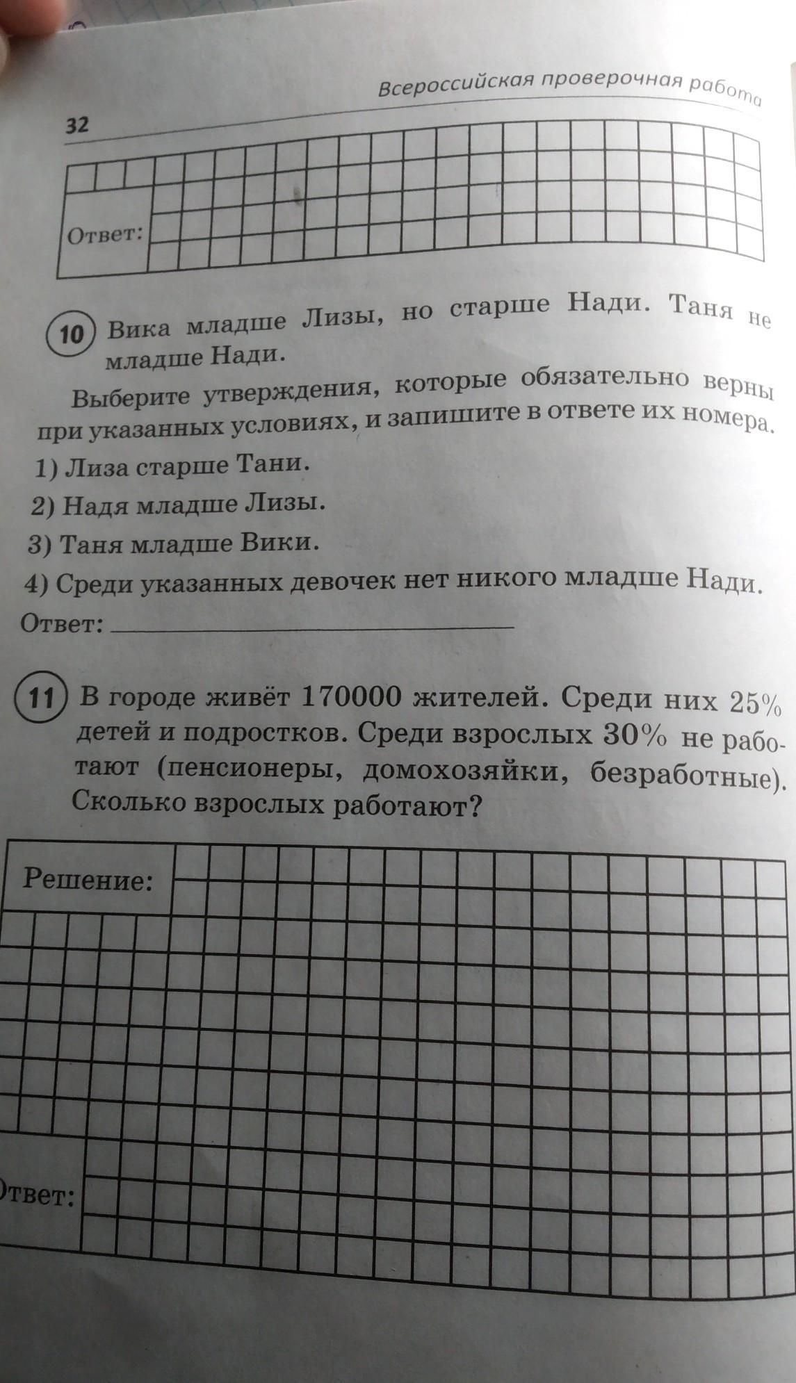 Пожалуйста решите 10 и 11 номер 6 класс впрСрочно