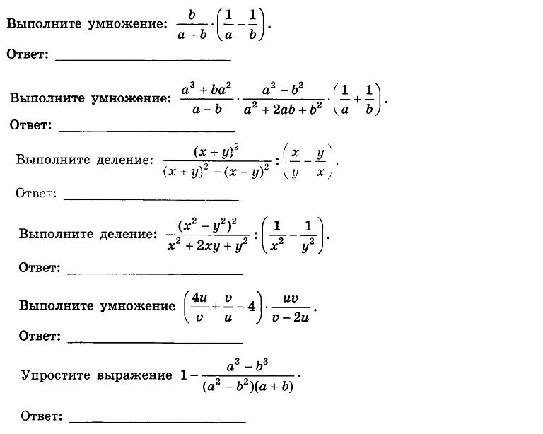 Математика 7 класс примеры для решения с ответами