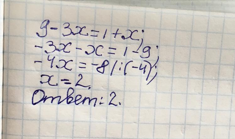 9-3x=1+x решите пожайлуста
