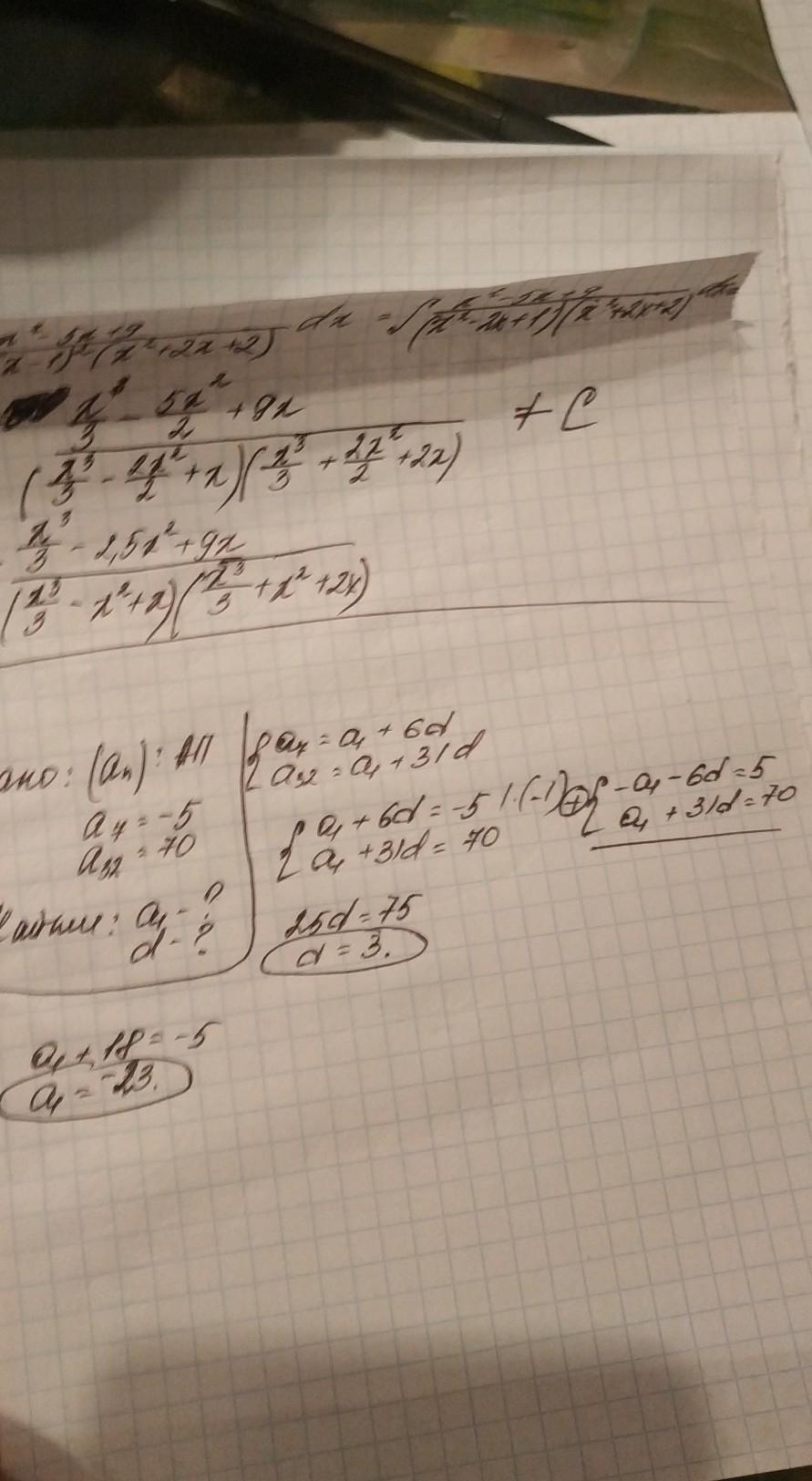 Если у арифметической прогрессии a7=-5, a32=70, то